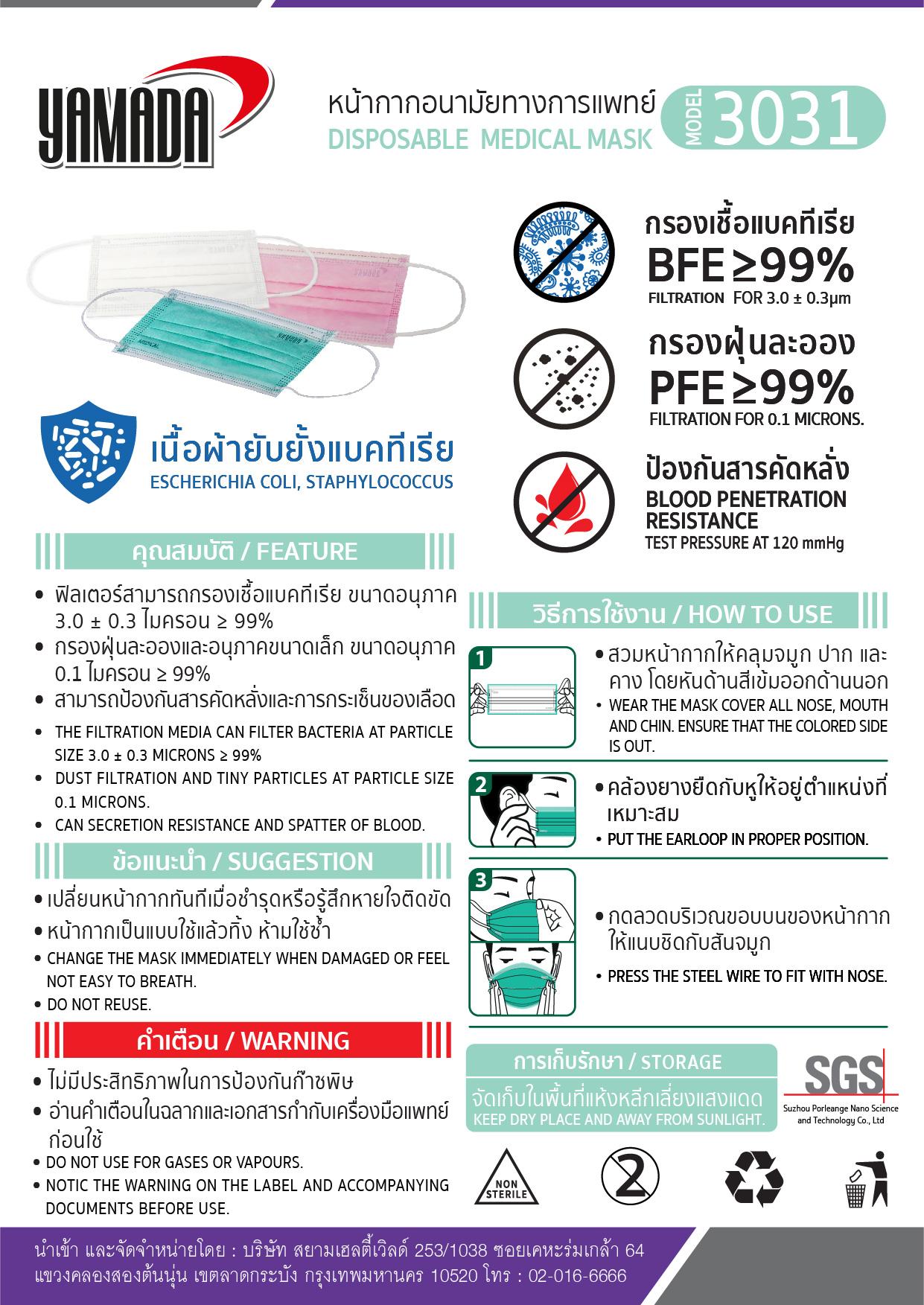 (115/279) หน้ากากอนามัยทางการแพทย์ รุ่น 3031