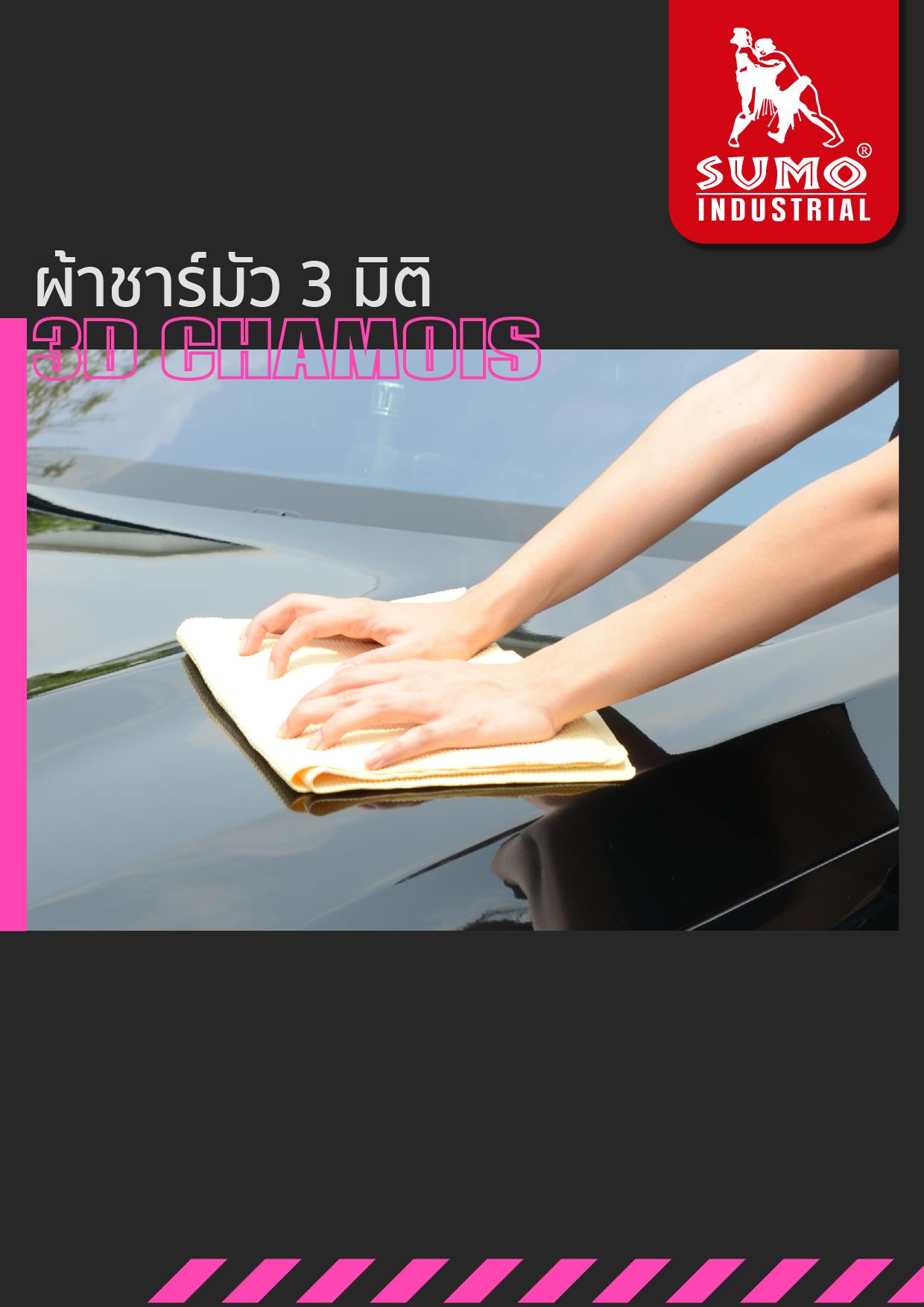 (6/7) ผ้าชามัวร์ 3D
