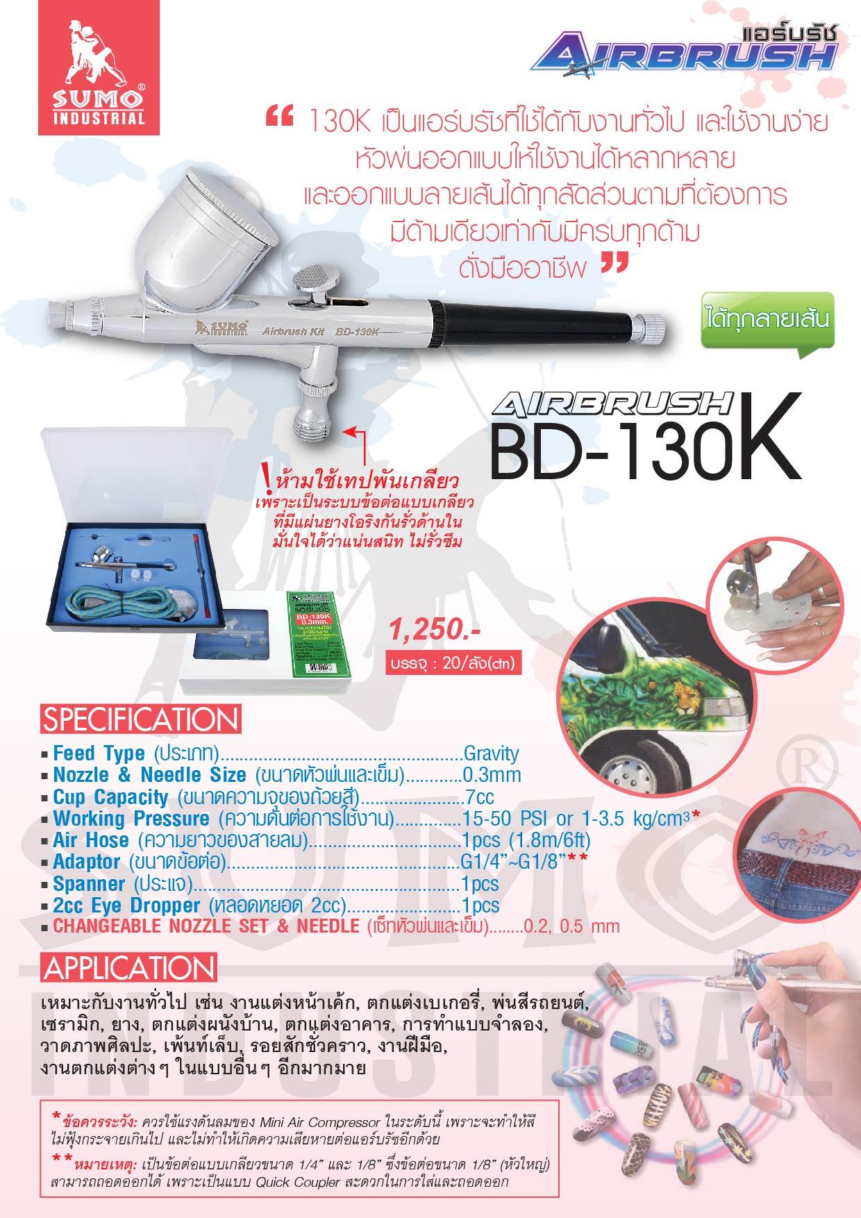 (2/23) แอร์บรัช BD-130K