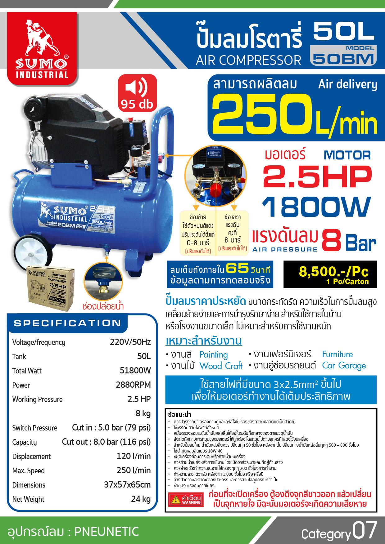 (5/27) ปั๊มลมโรตารี่ รุ่น BM50 ขนาด 50 ลิตร