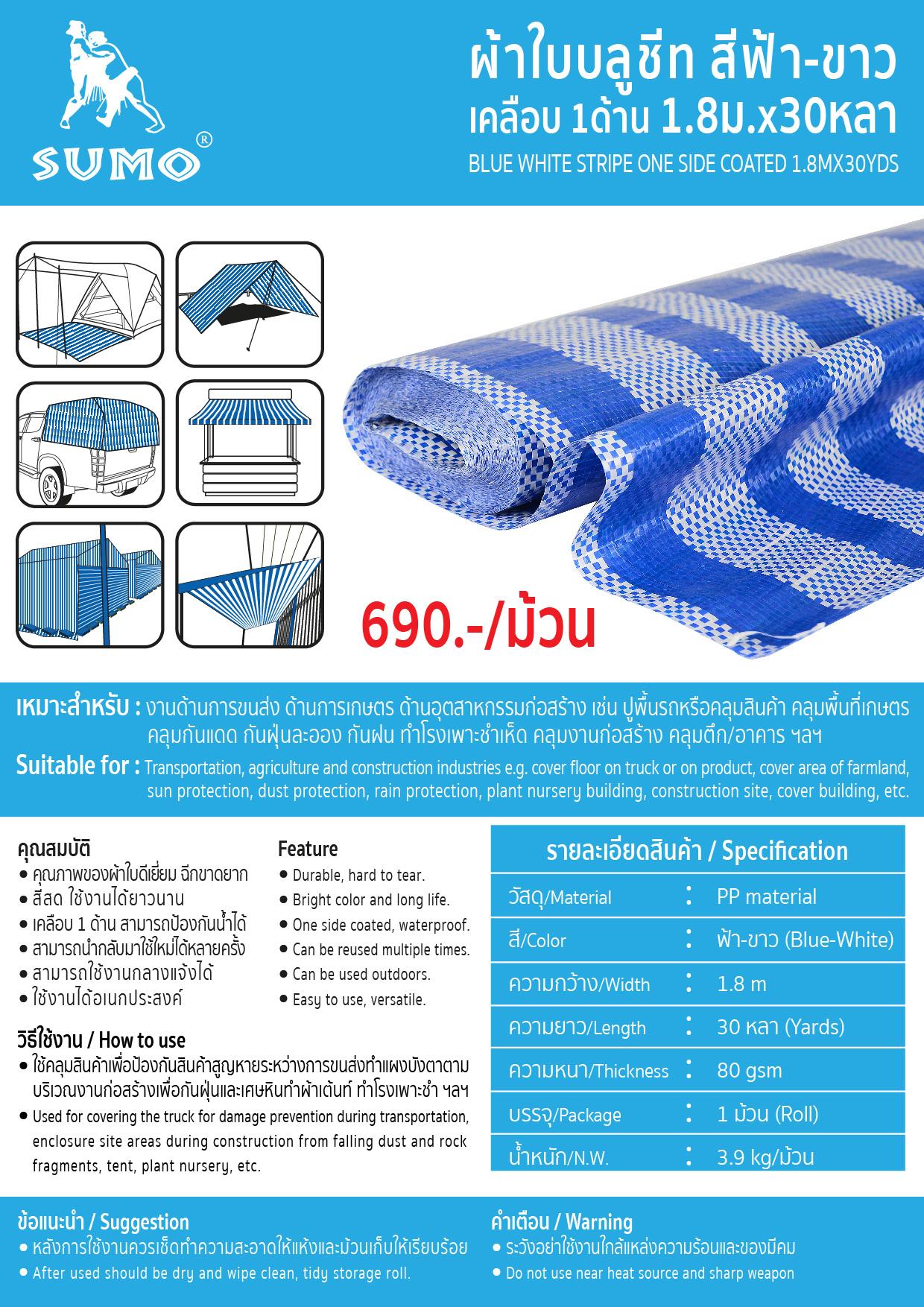 (1/5) ผ้าใบ Blue Sheet (สีฟ้า-ขาว) เคลือบ 1ด้าน 1.80M*30YDS