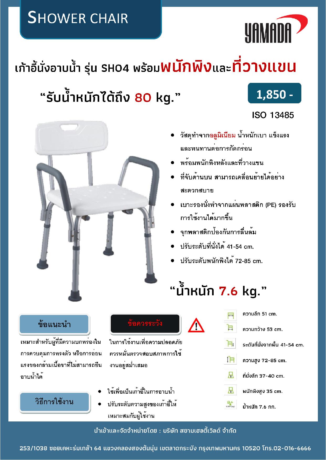 (74/91) เก้าอี้นั่งอาบน้ำ รุ่น SH04