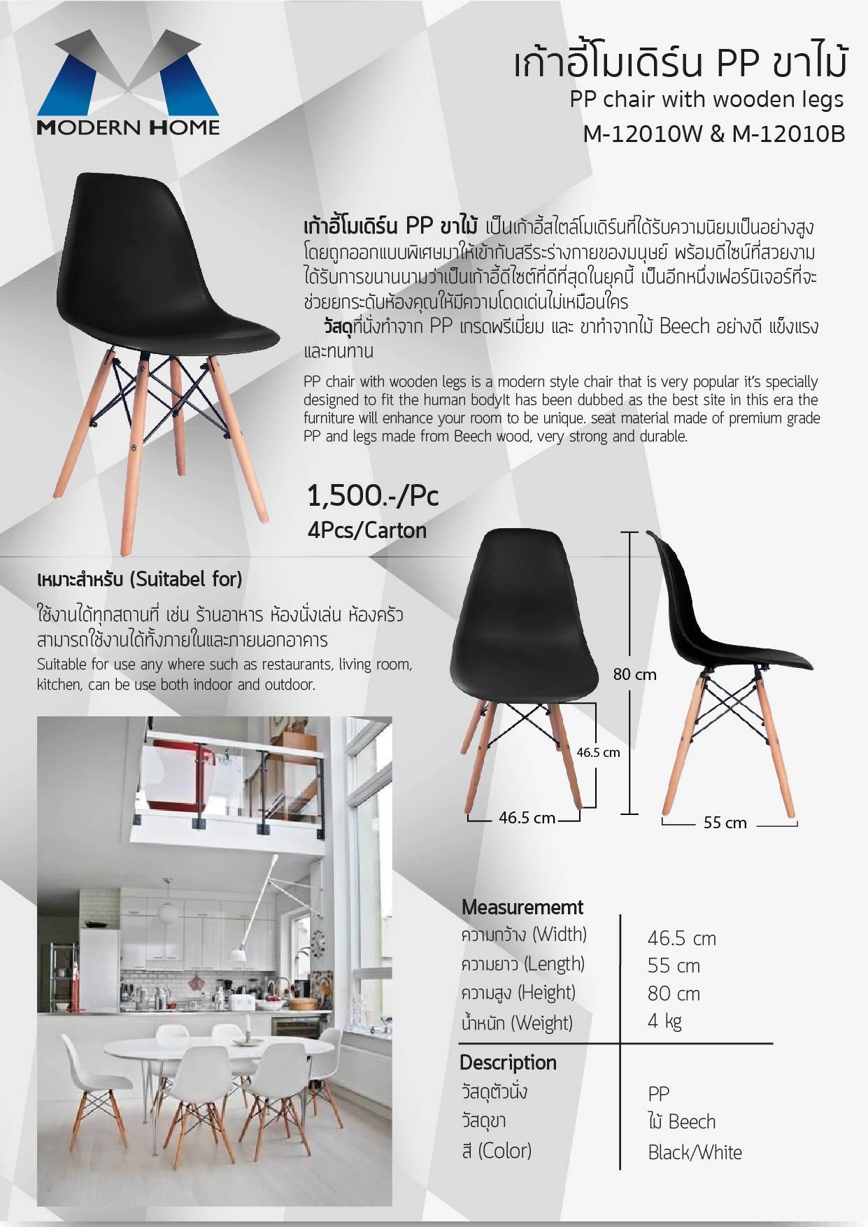 (1/7) เก้าอี้โมเดิร์น pp ขาไม้