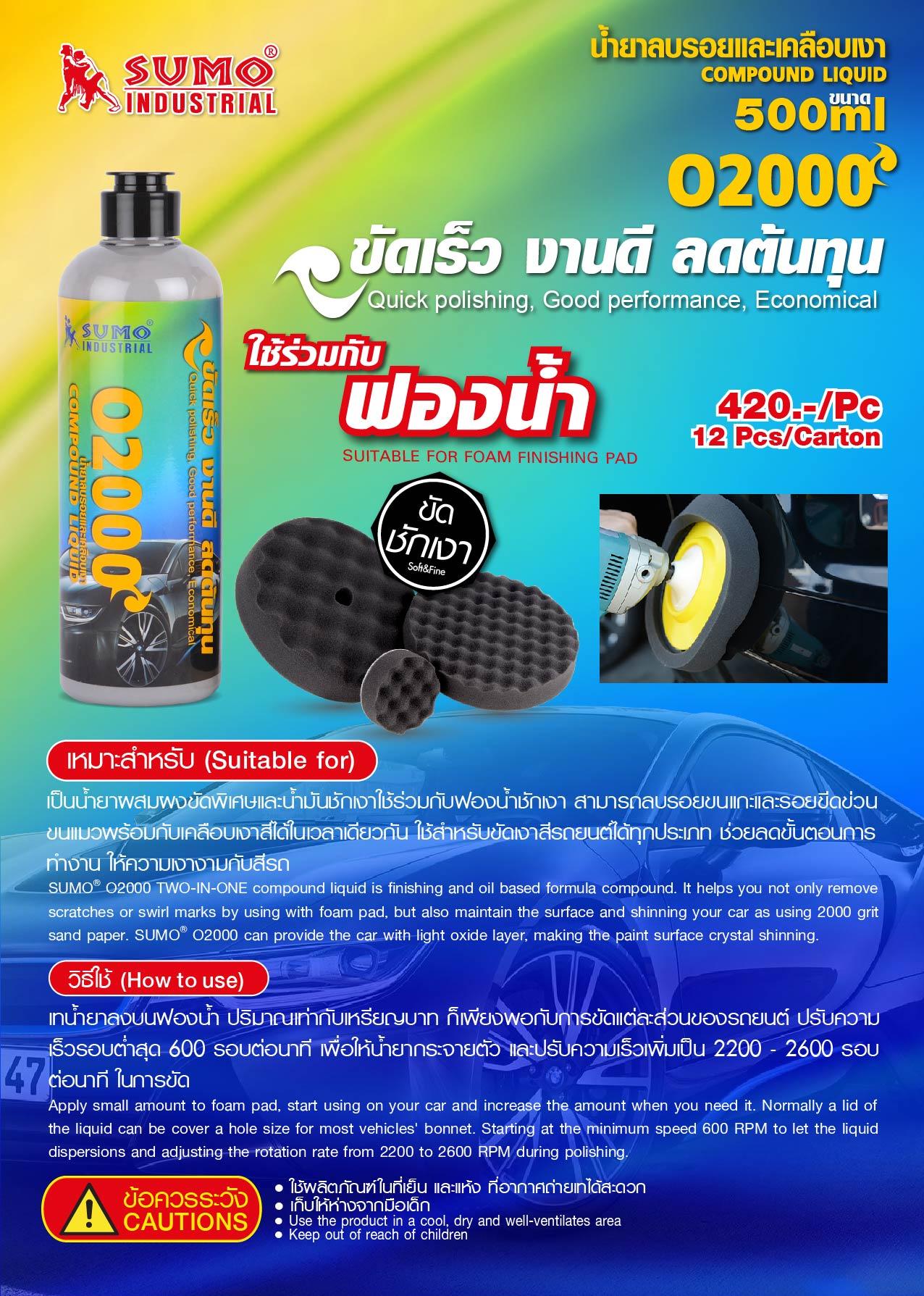 (90/154) น้ำยาขัดรถ และ เคลือบเงา รุ่น O2000 - Compound Liquid