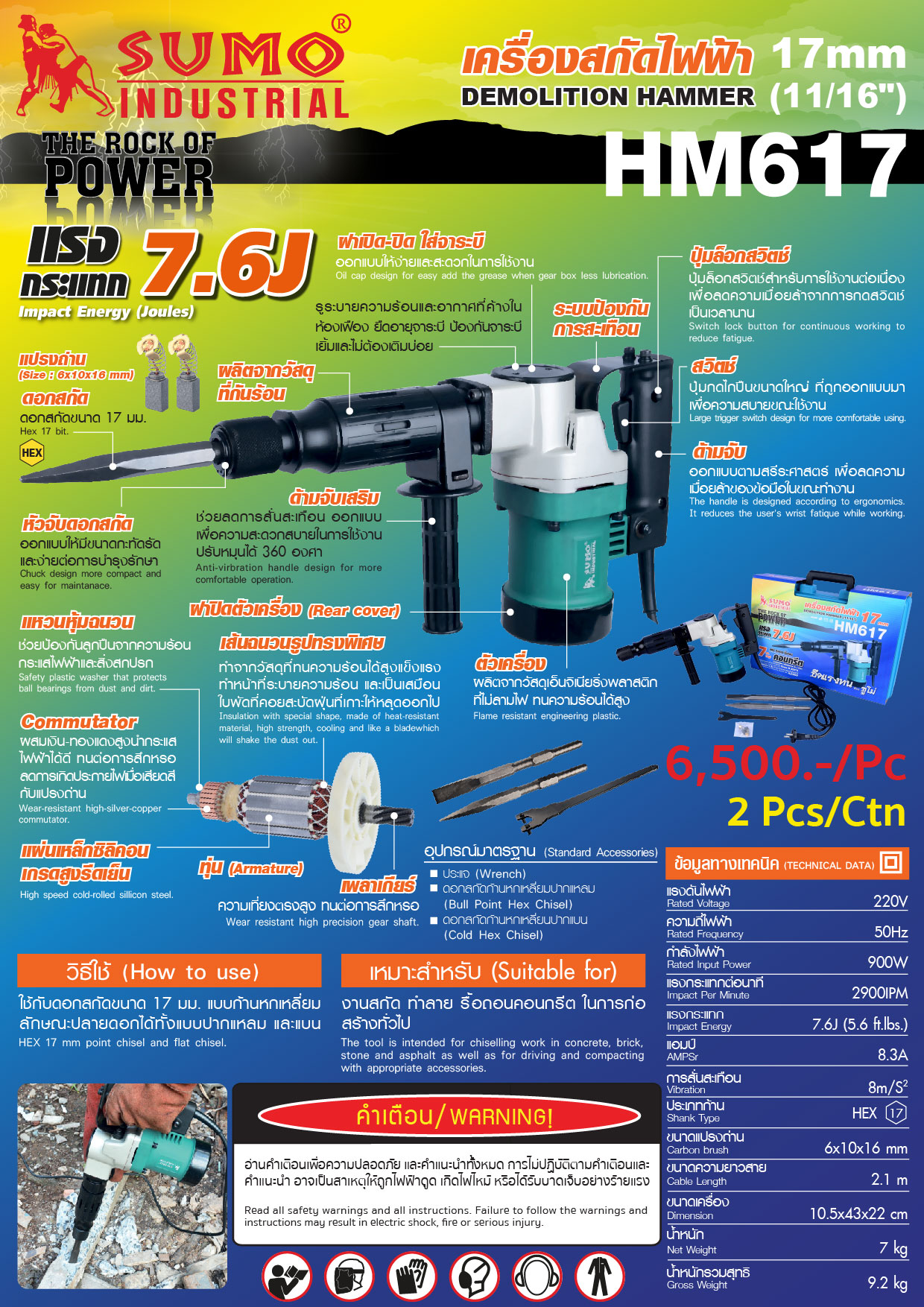 (34/50) เครื่องสกัดไฟฟ้า HM617