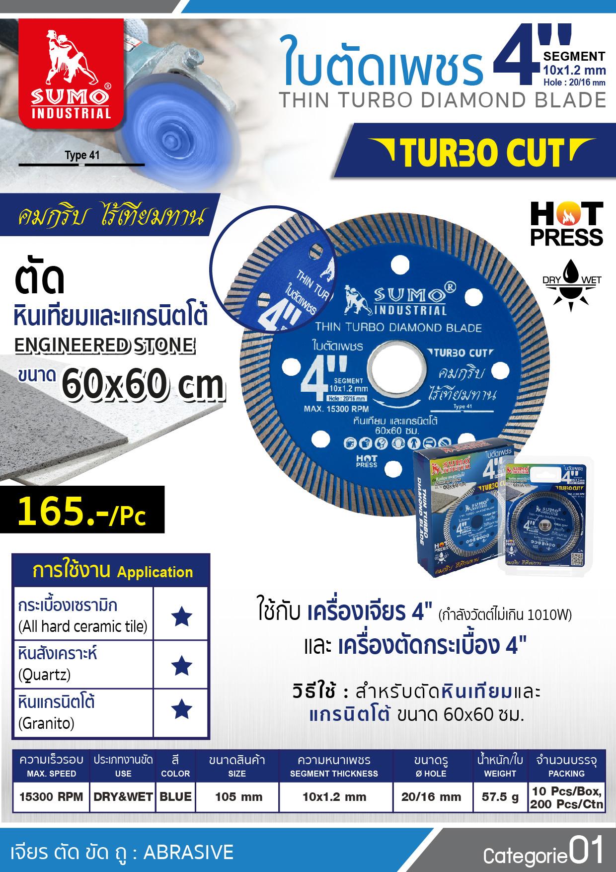 (37/167) ใบตัดเพชร Turbo Cut