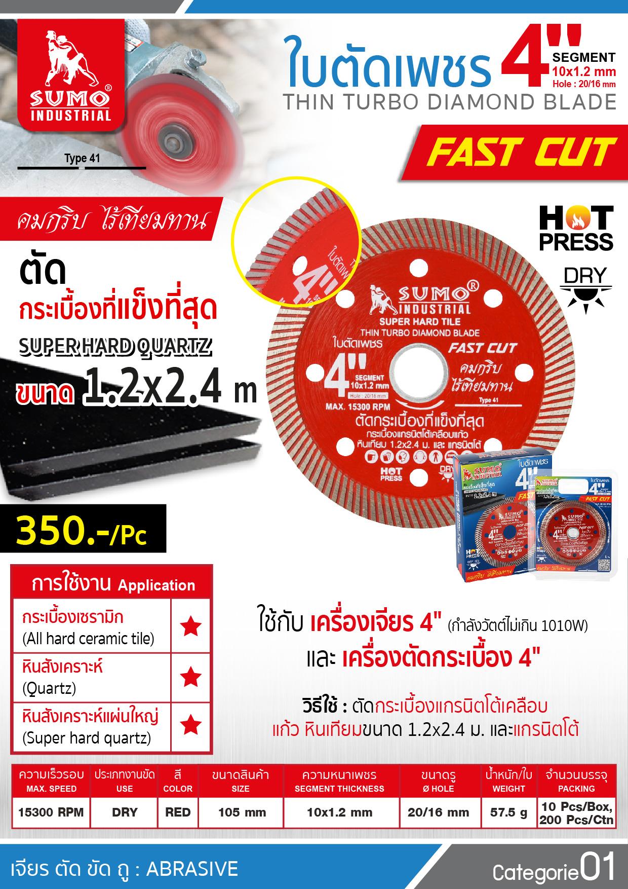 (47/168) ใบตัดเพชร Fast Cut