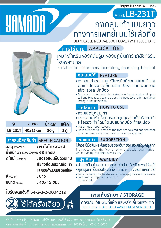(50/91) ถุงคลุมเท้าแบบยาวทางการแพทย์แบบใช้แล้วทิ้ง