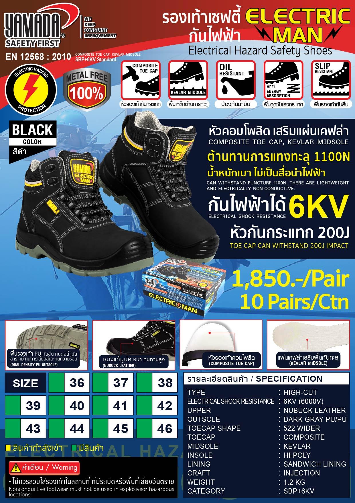 (132/278) รองเท้าเซฟตี้กันไฟฟ้า Electricman