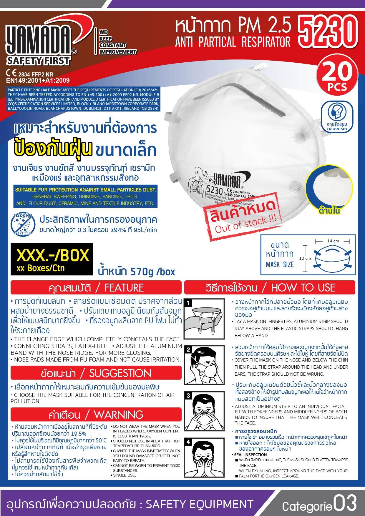 (150/278) หน้ากาก PM2.5 - 5230
