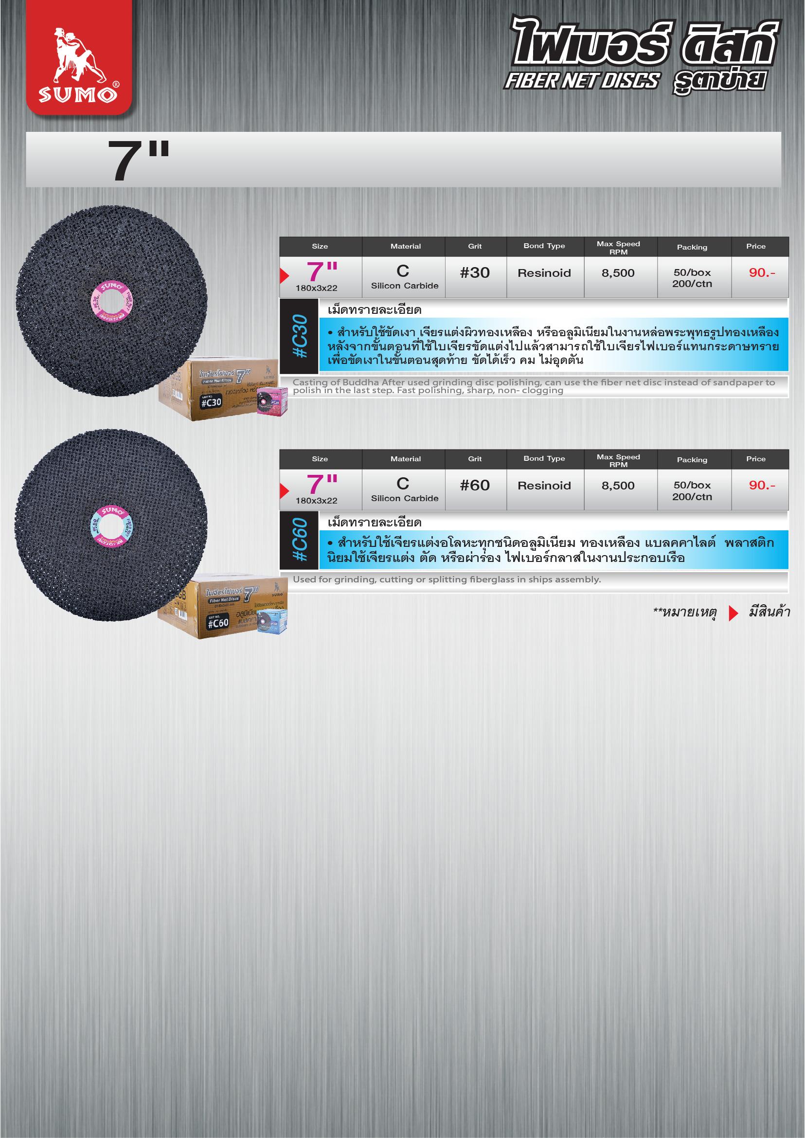 (3/146) ไฟเบอร์ ดิสก์ - Fiber Net Discs