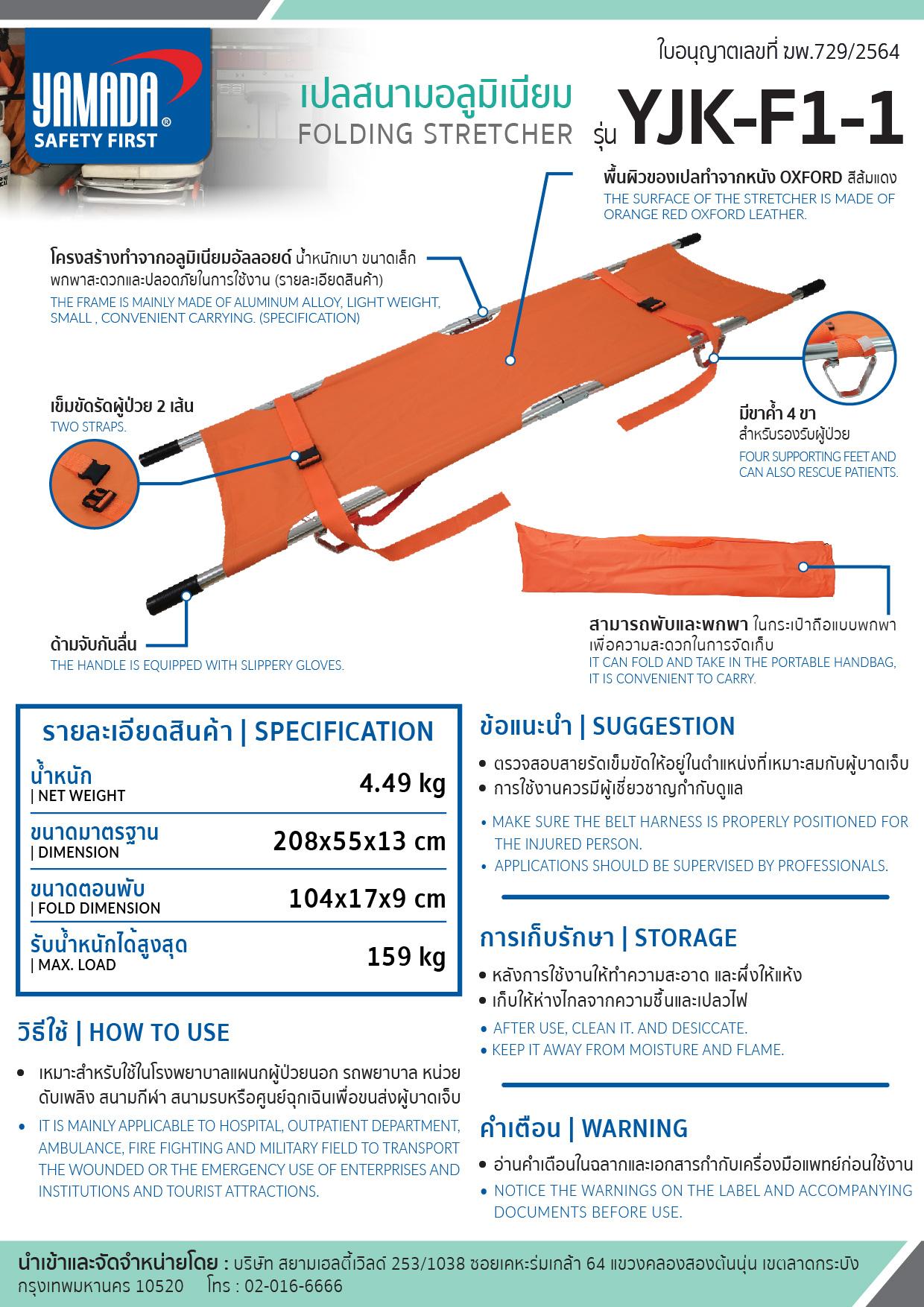 (2/7) เปลสนามอลลูมิเนียม รุ่น YJK-F1-1
