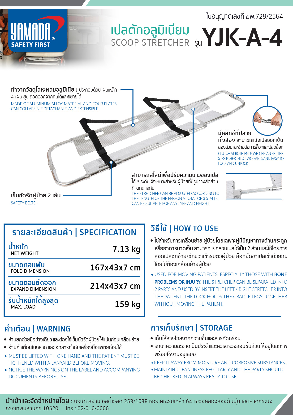 (5/7) เปลตักอลูมิเนียม รุ่นYJK-A-4