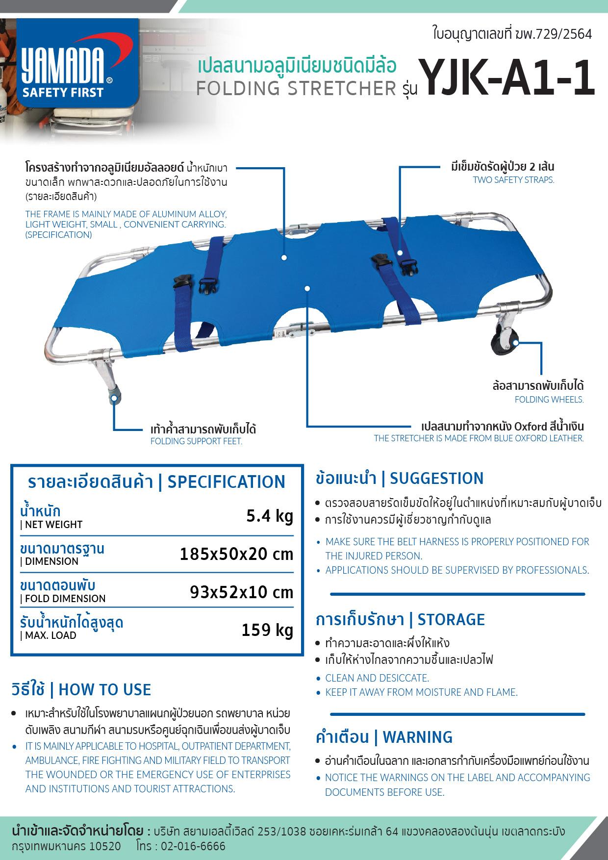 (3/7) เปลสนามอลูมิเนียมชนิดมีล้อ รุ่นYJK-A1-1
