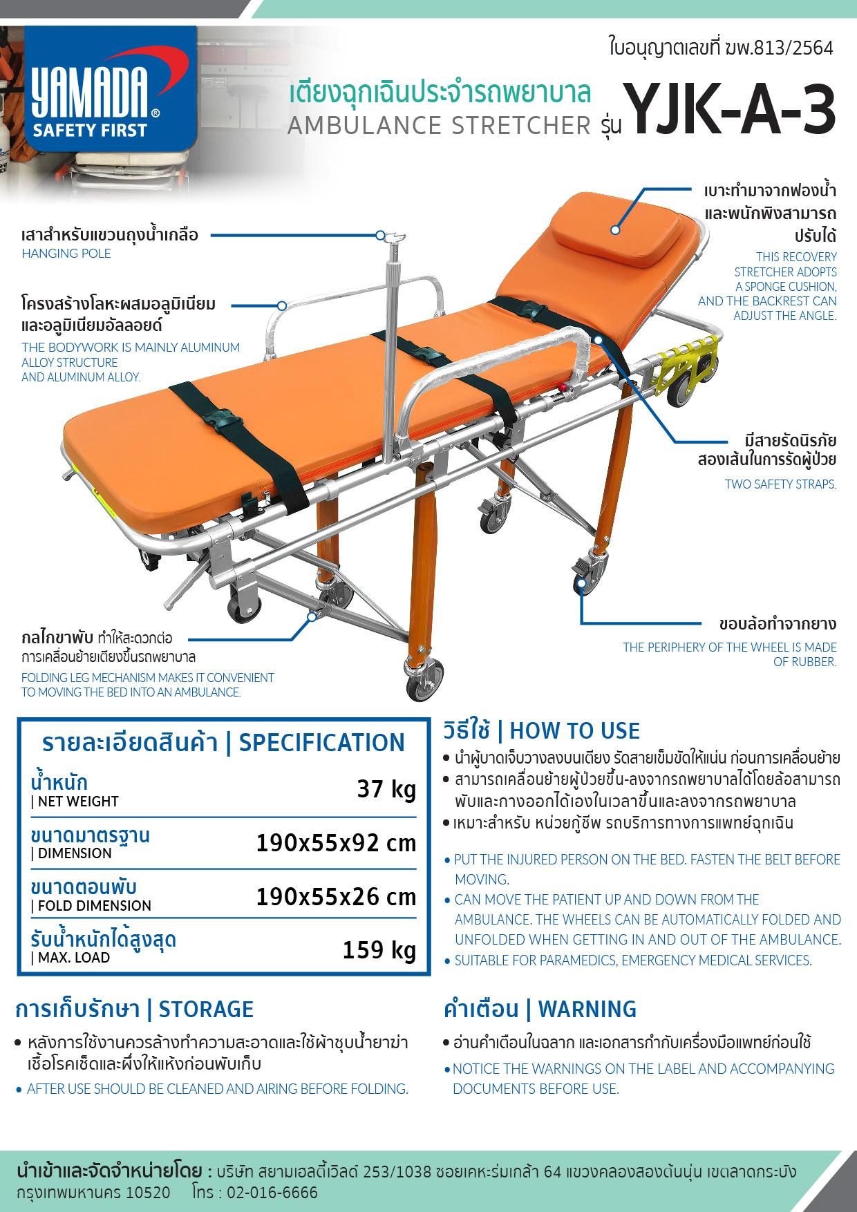 (4/7) เตียงฉุกเฉินประจำรถพยาบาล รุ่นYJK-A-3