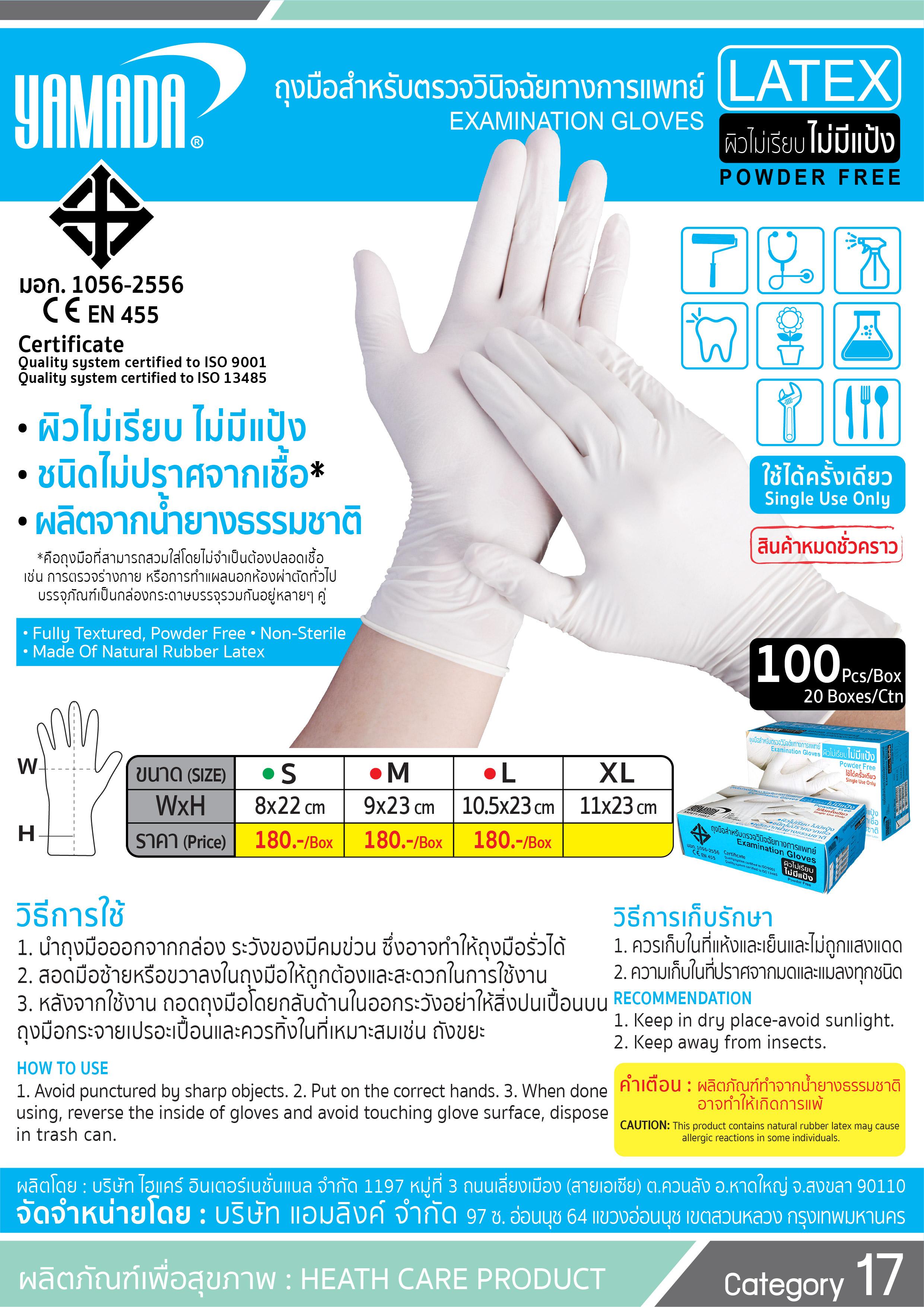 (2/6) ถงมือสำหรับตรวจวินิจฉัยทางการแพทย์