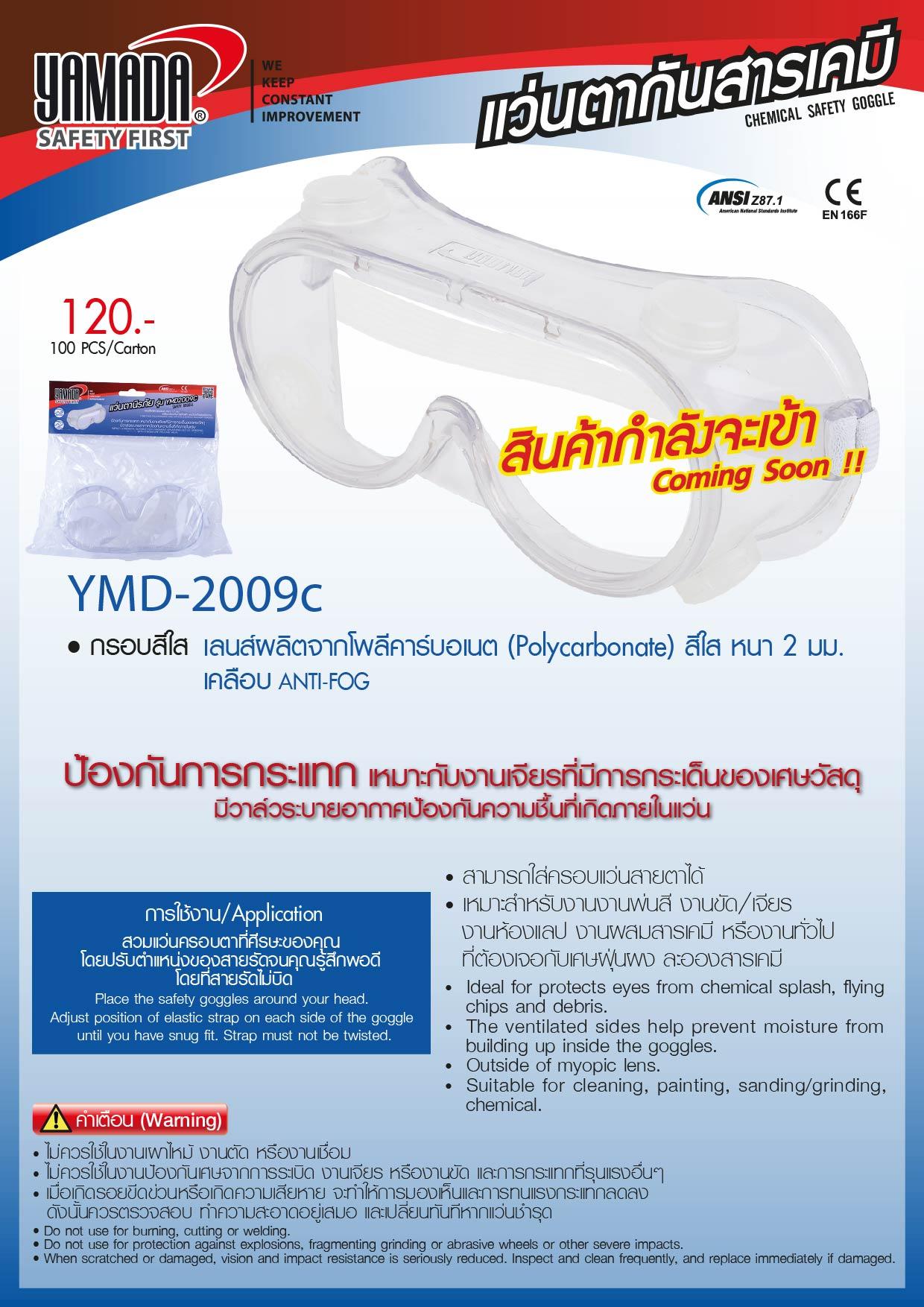 (167/274) แว่นตากันสารเคมี 2009C