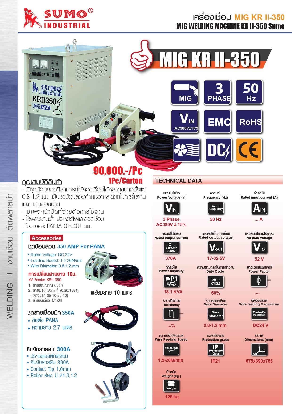 (11/19) MIG KRll-500