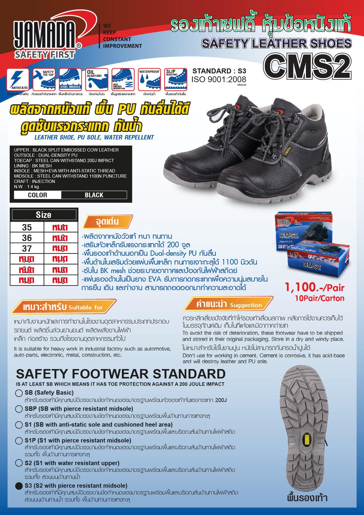 (7/10) รองเท้าเซฟตี้ หุ้มข้อ หนังแท้ รุ่น CMS2
