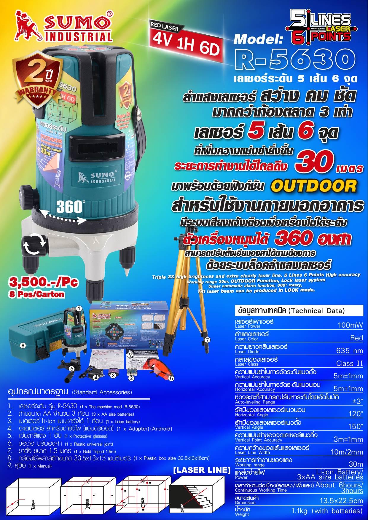 (19/36) เลเซอร์ 5 เส้น 6 จุด - Leve Ling Laser R-5630