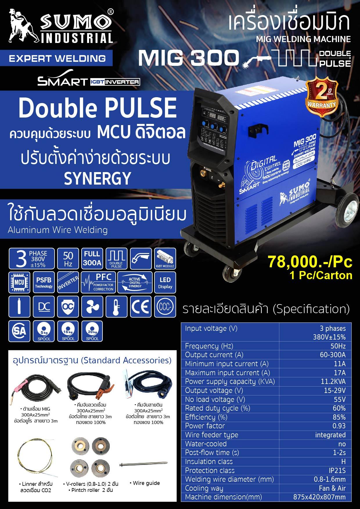 (140/240) เครื่องเชื่อมMig 300 DoublePulse