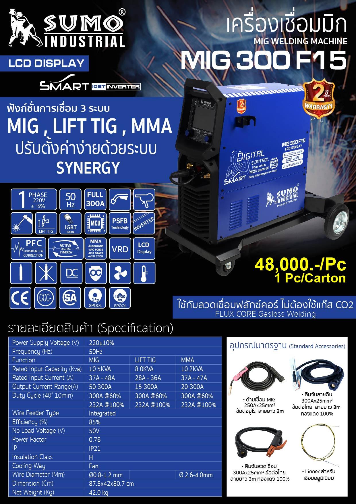 (132/240) เครื่องเชื่อมMig 300 F15