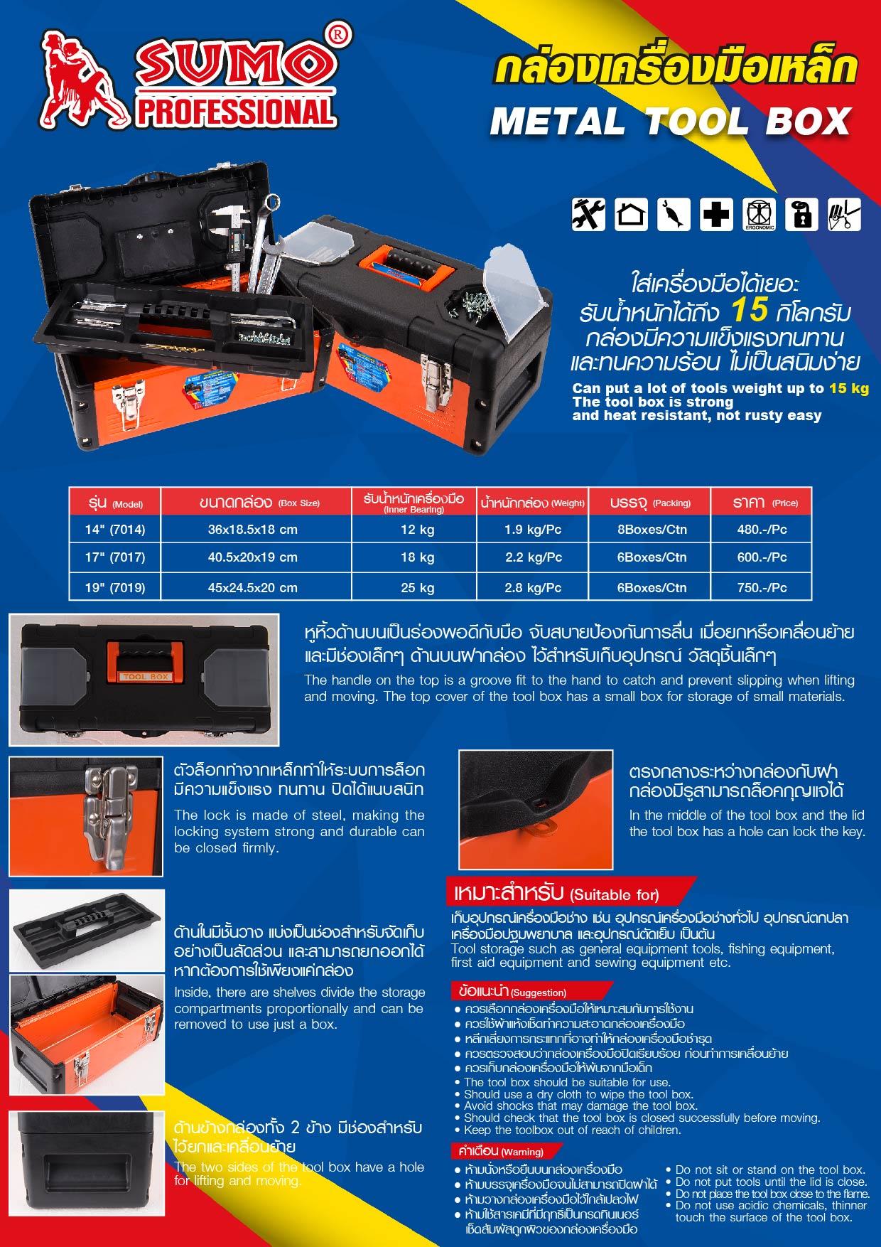 (65/112) กล่องเครื่องมือ แบบเหล็ก - Metal Tool Box