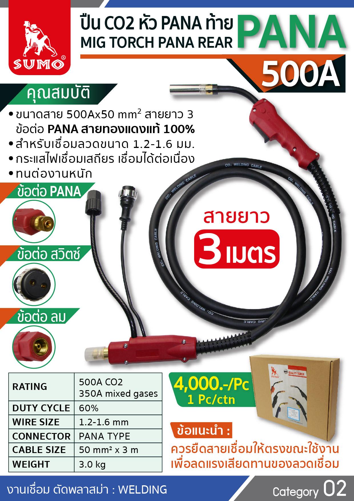(20/34) ปืน CO2 PANA 500A