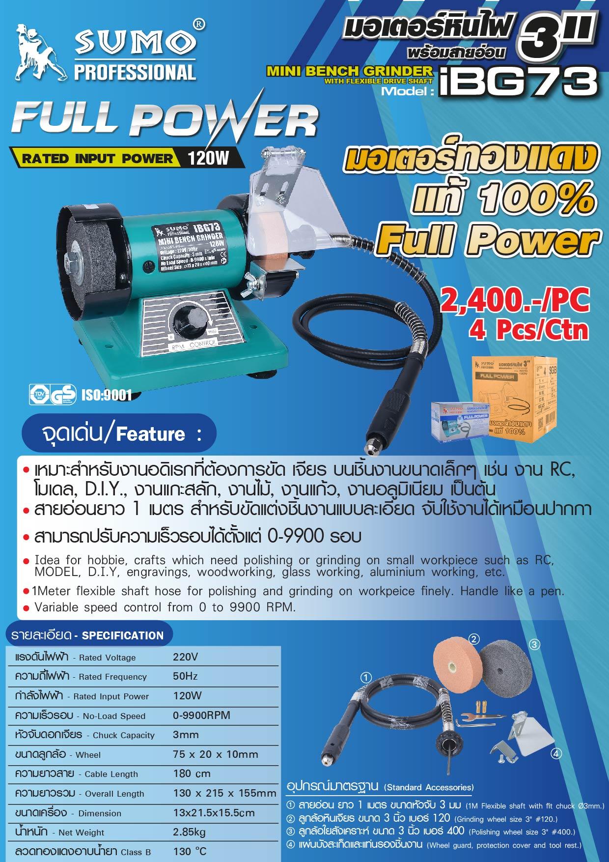 (197/312) มอเตอร์หินไฟ 3นิ้ว รุ่น iGB73
