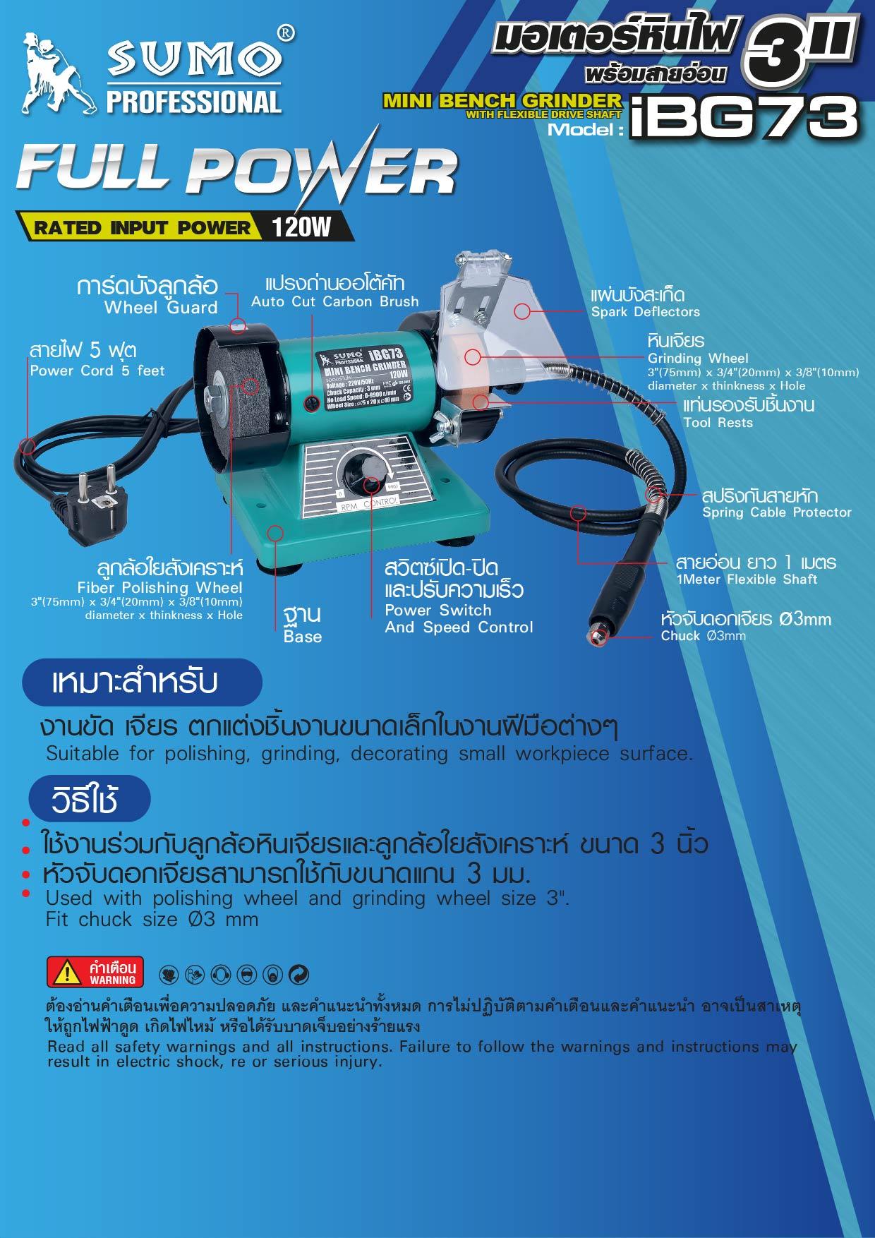 (204/312) มอเตอร์หินไฟ 3นิ้ว รุ่น iGB73