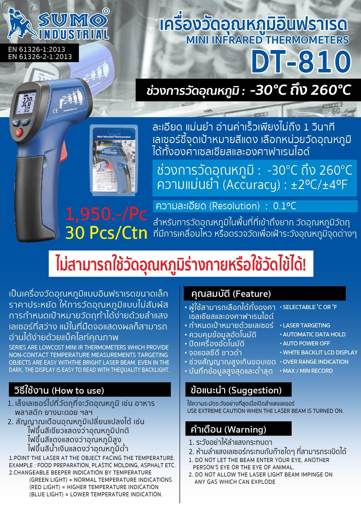 (76/188) เครื่องวัดอุณหภูมิอินฟราเรด รุ่น DT-810 - Mini Infrared Thermometer