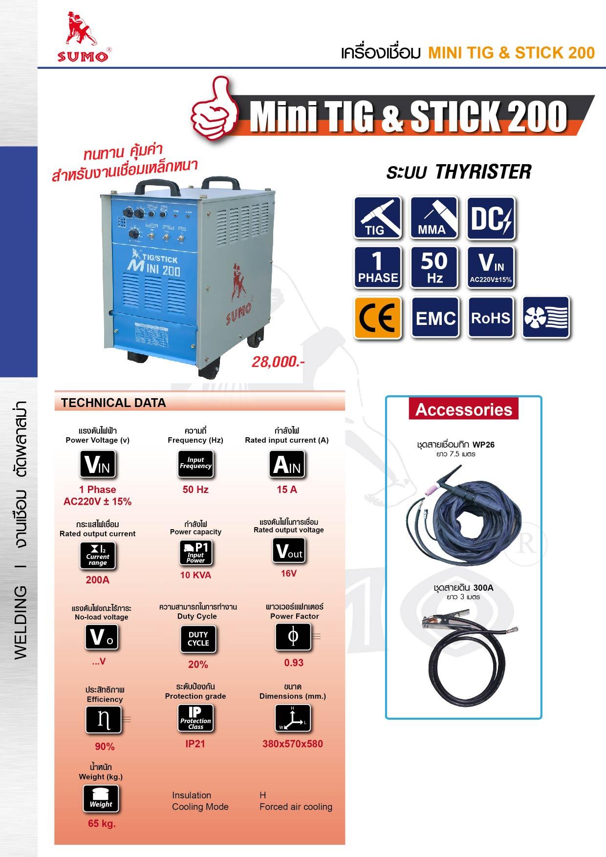 (120/240) Tig/Stick-315 AC/DC Pulse