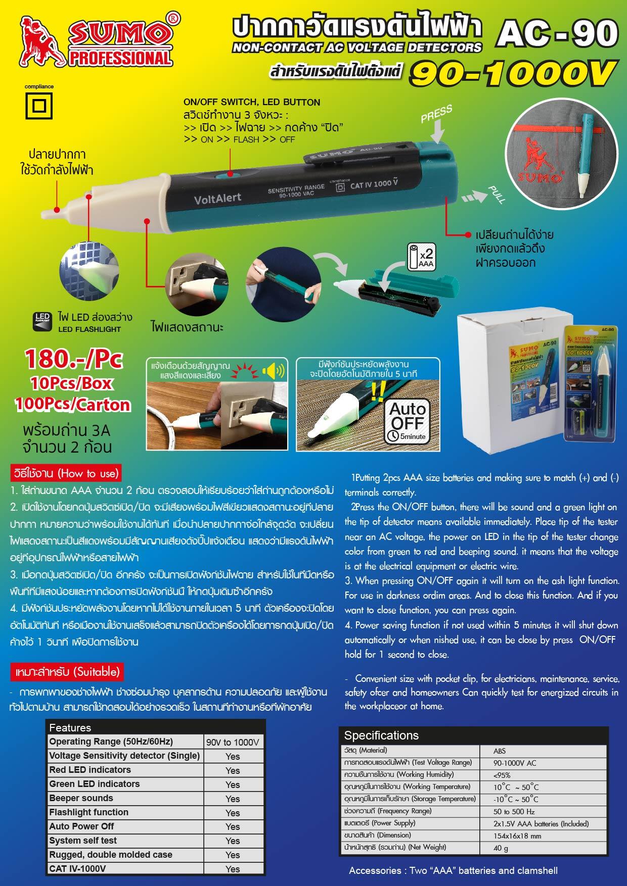 (40/107) ปากกาวัดแรงดันไฟฟ้า AC-90