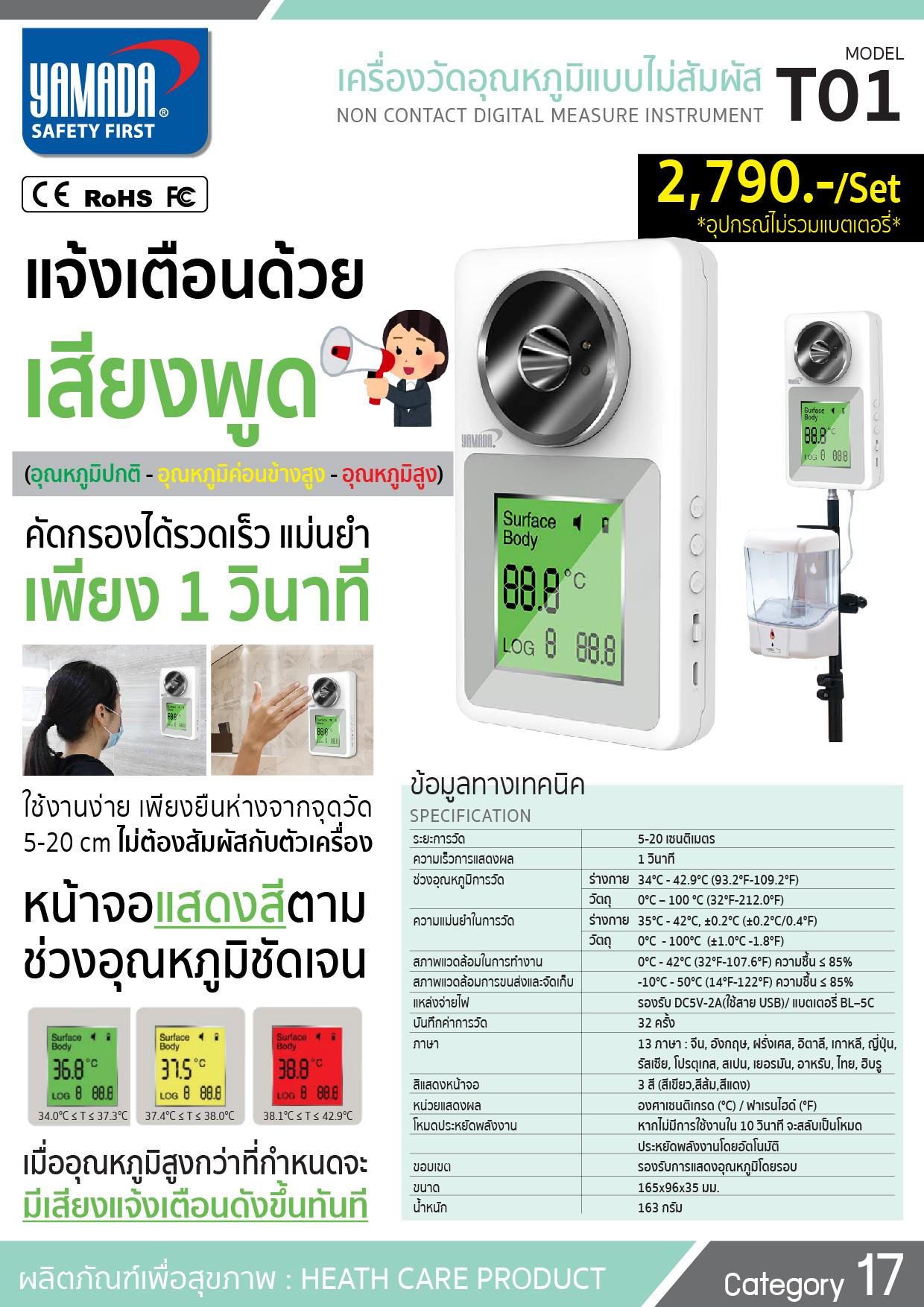 (1/4) เครื่องวัดอุณหภูมิแบบไม่สัมผัส T01