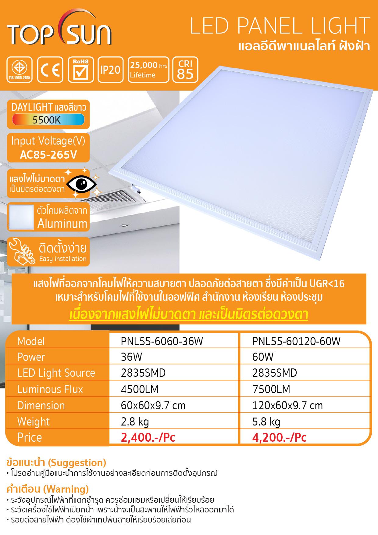 (82/188) โคมพาเนลไลท์ LED Panel Light