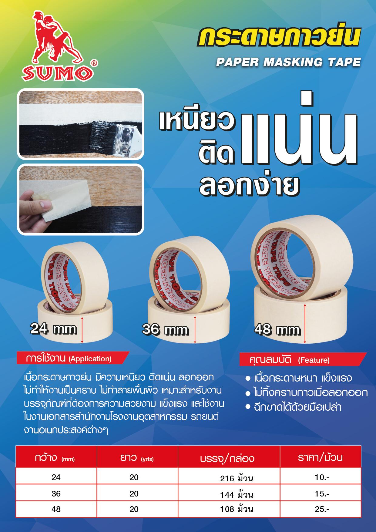 (39/132) Paper Masking Tape