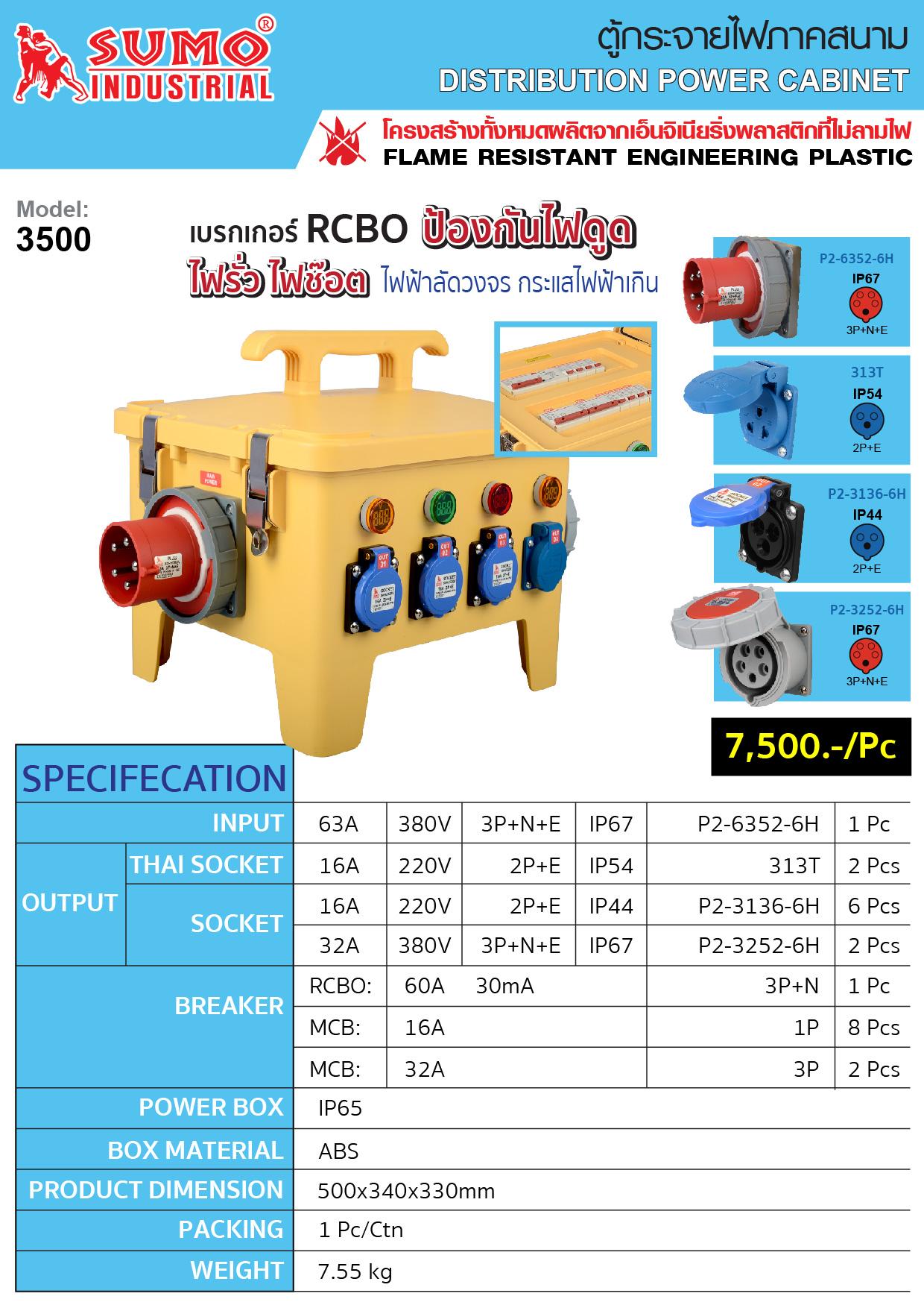 (184/188) Power Box