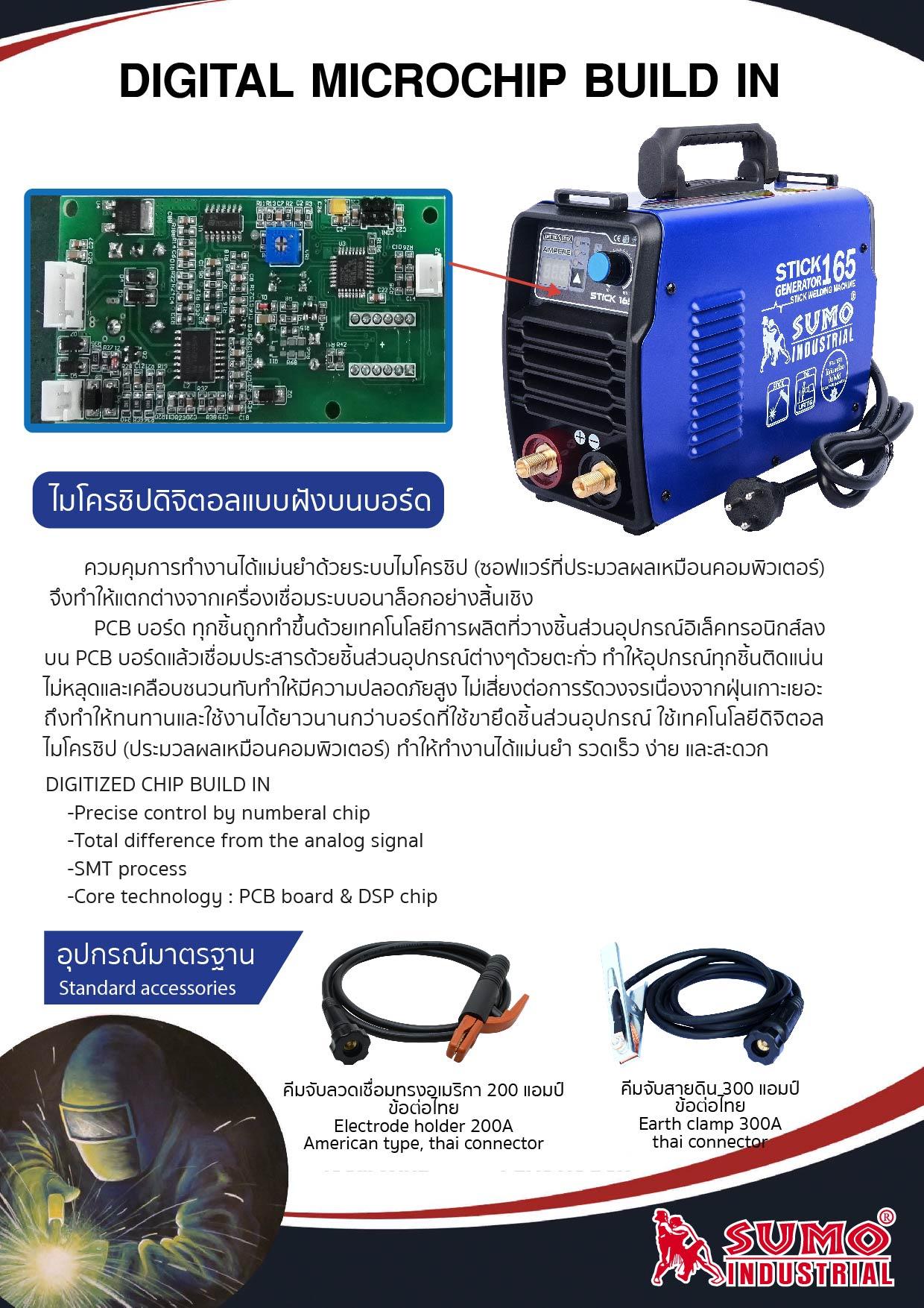เครื่องเชื่อมไฟฟ้า Stick 165