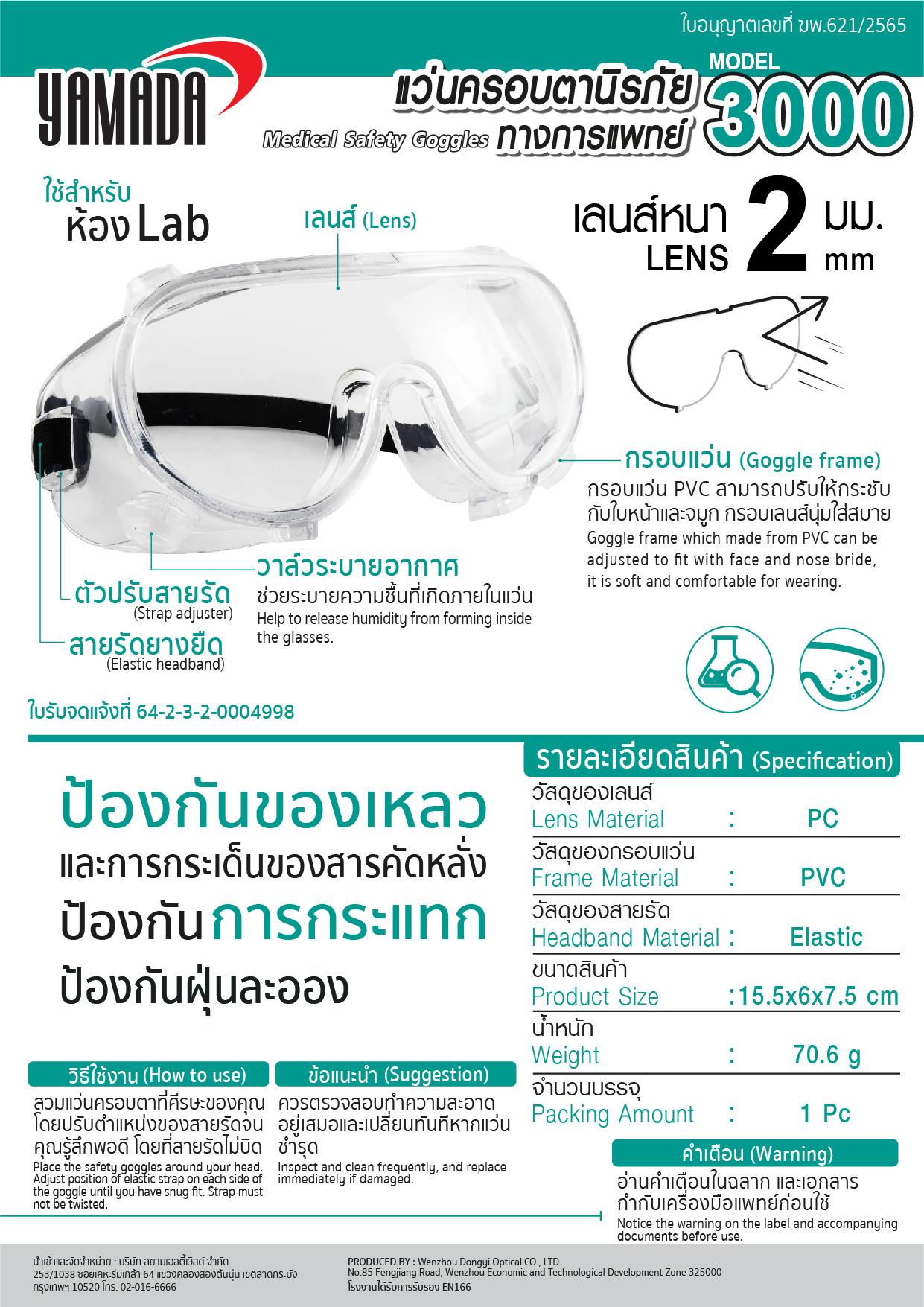 (166/278) แว่นตากันสารเคมี 2009C