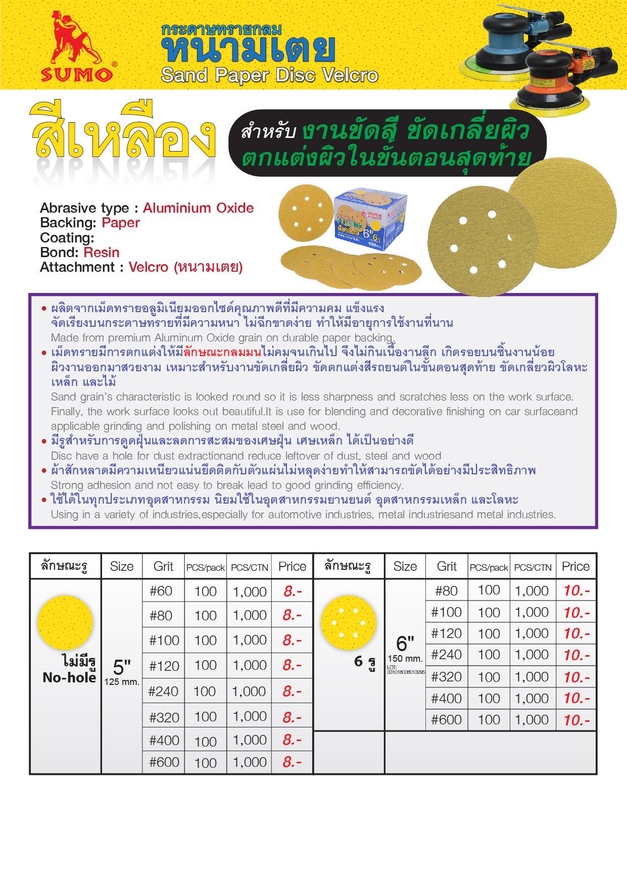 (2/4) กระดาษทรายกลมหนามเตย สีเหลือง