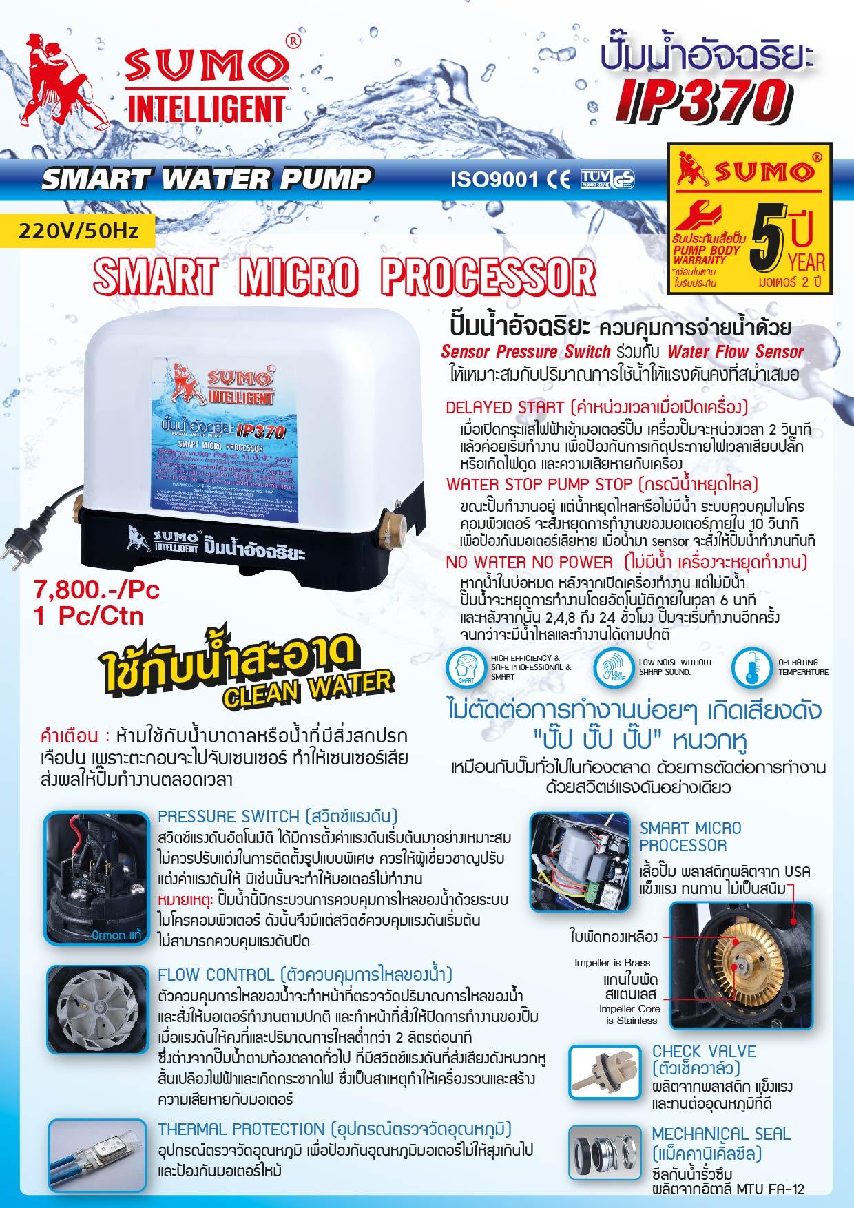(11/19) ปั๊มน้ำอัจฉริยะ รุ่น IP370