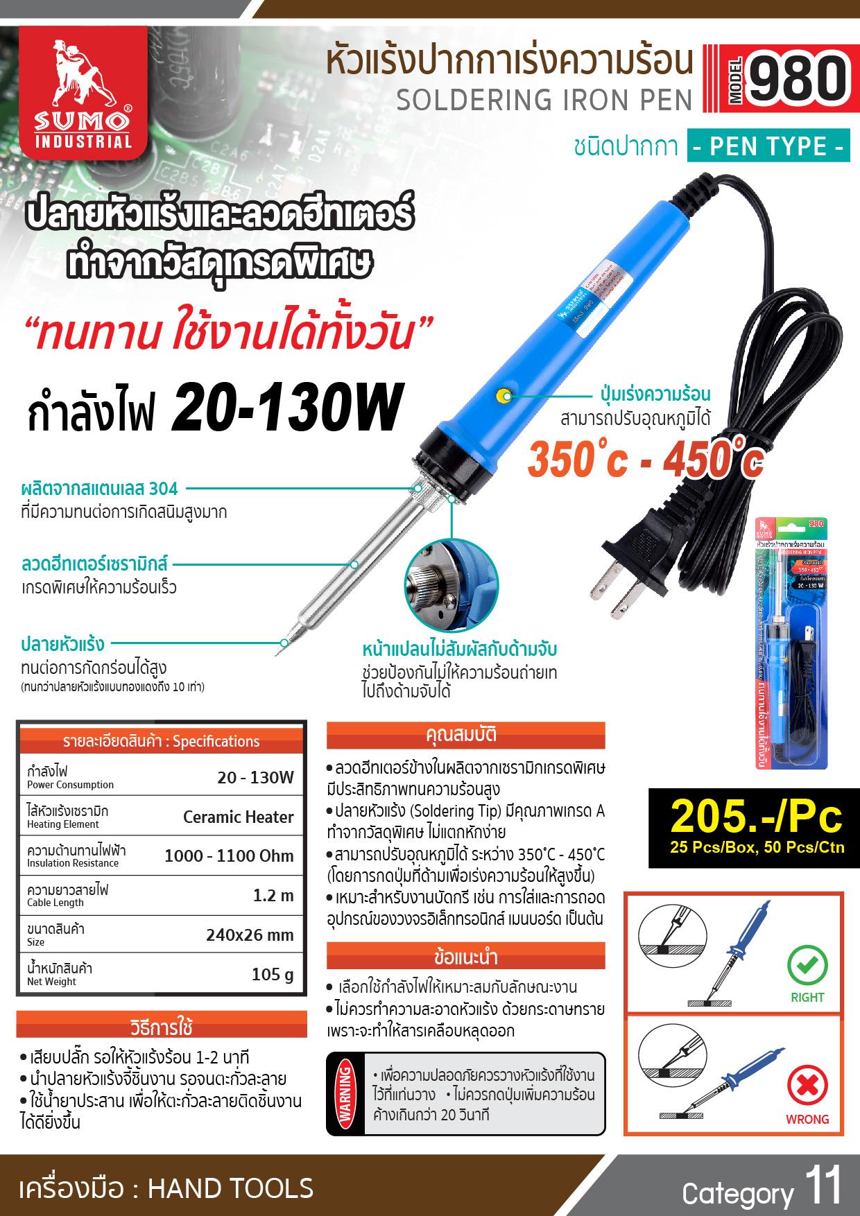 (54/133) หัวแร้งปากกาเร่งความร้อน รุ่น 980
