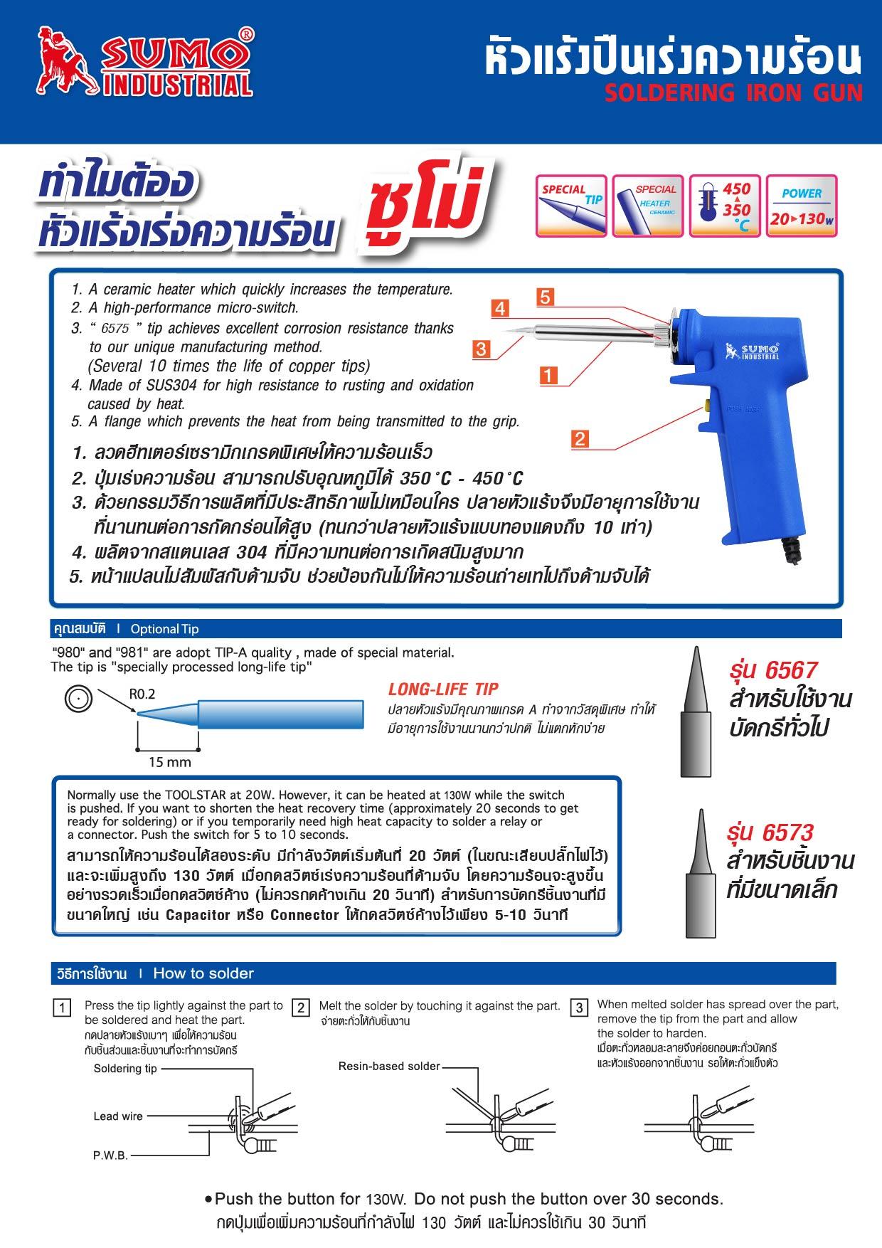 (5/10) หัวแร้งปืนเร่งความร้อน - SOLDERING IRON GUN Mod.981
