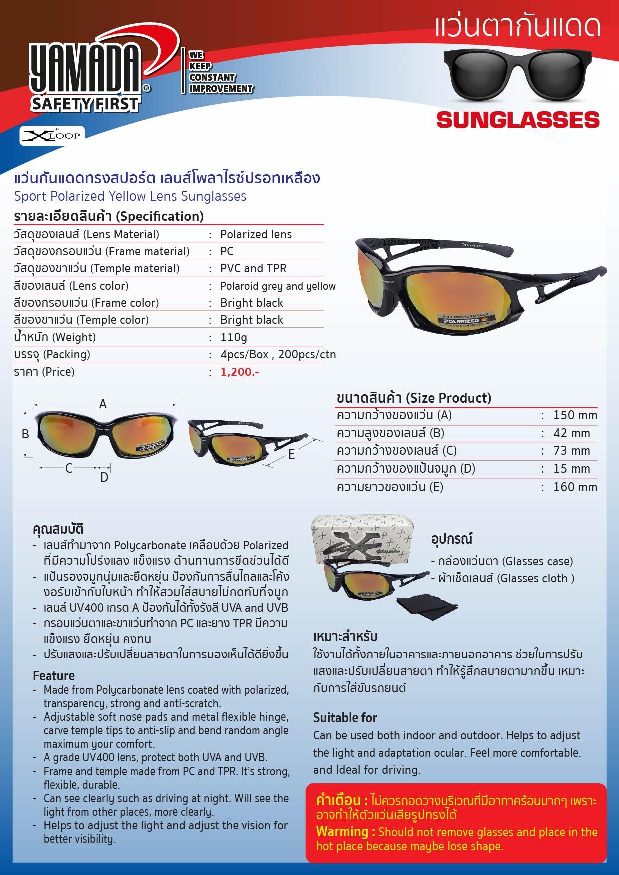 (185/274) แว่นตากันแดด