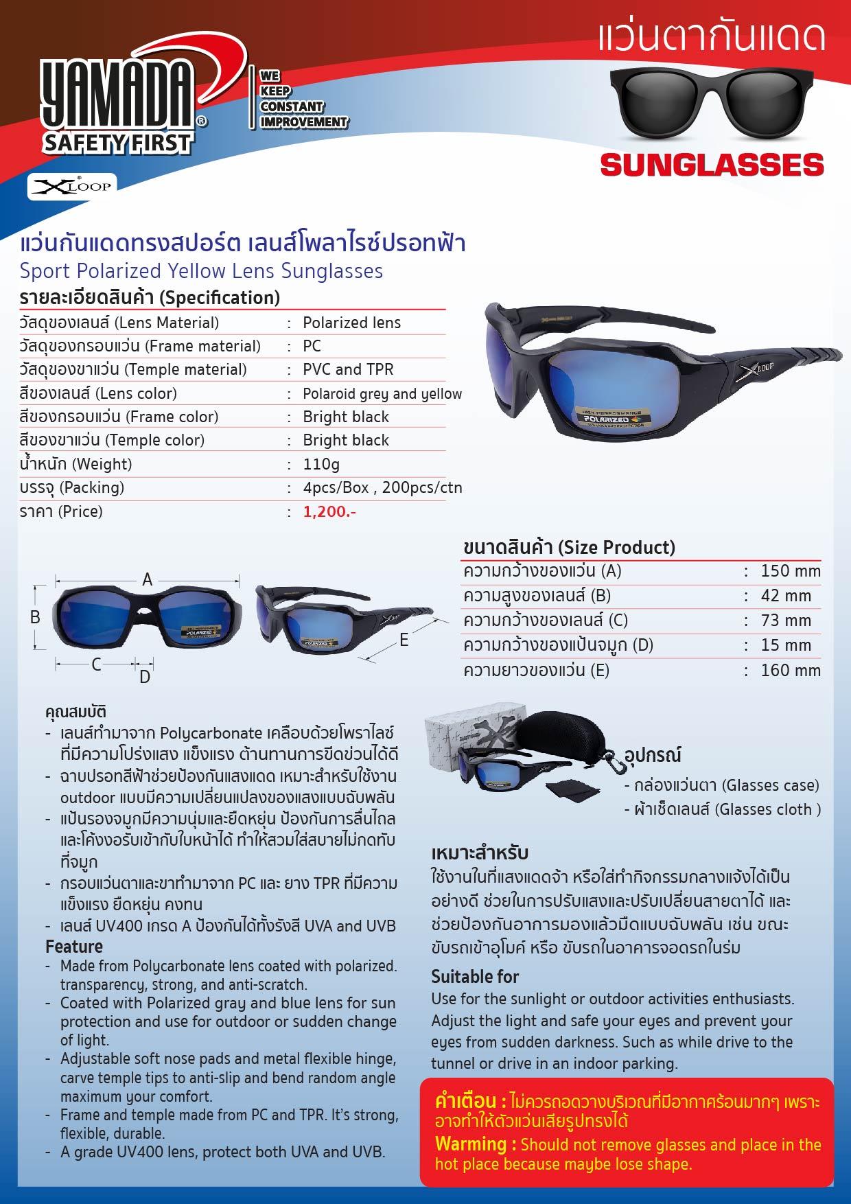 (195/274) แว่นตากันแดด