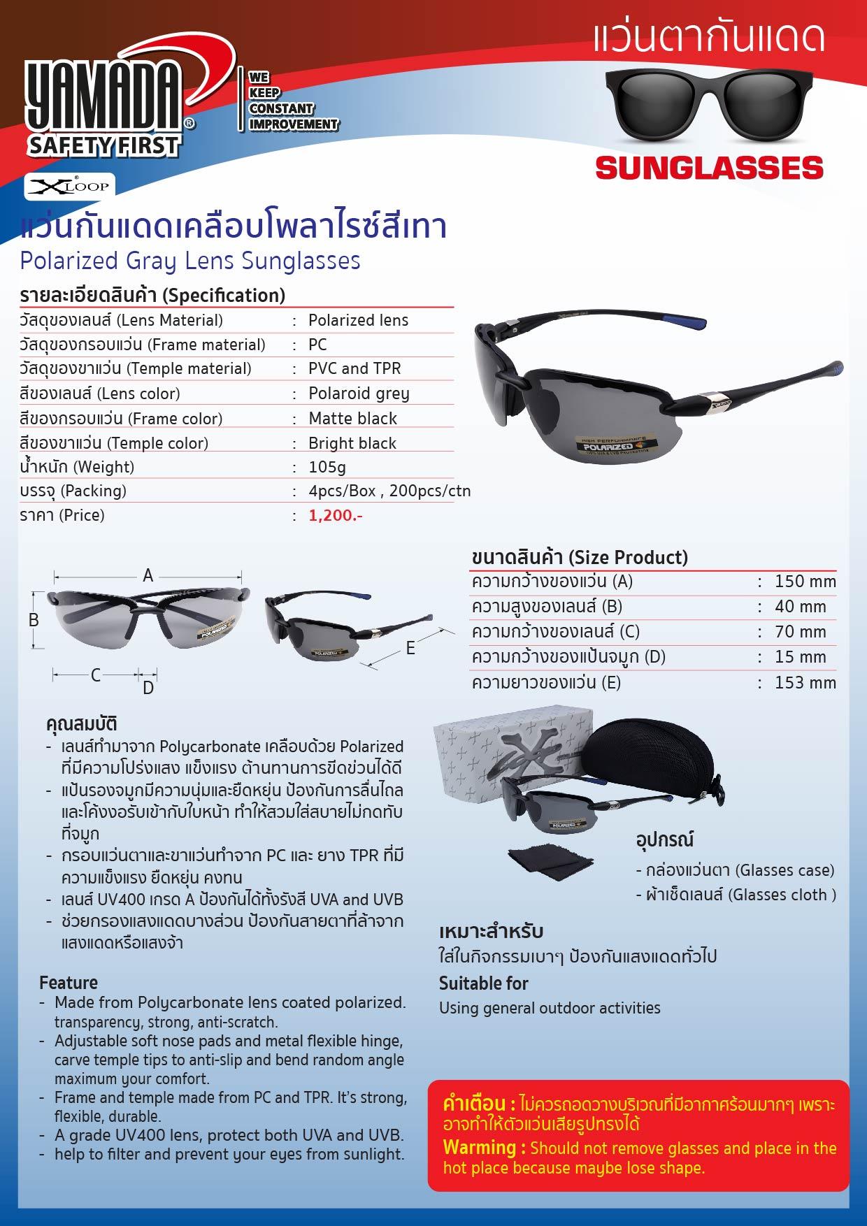 (203/271) แว่นตากันแดด