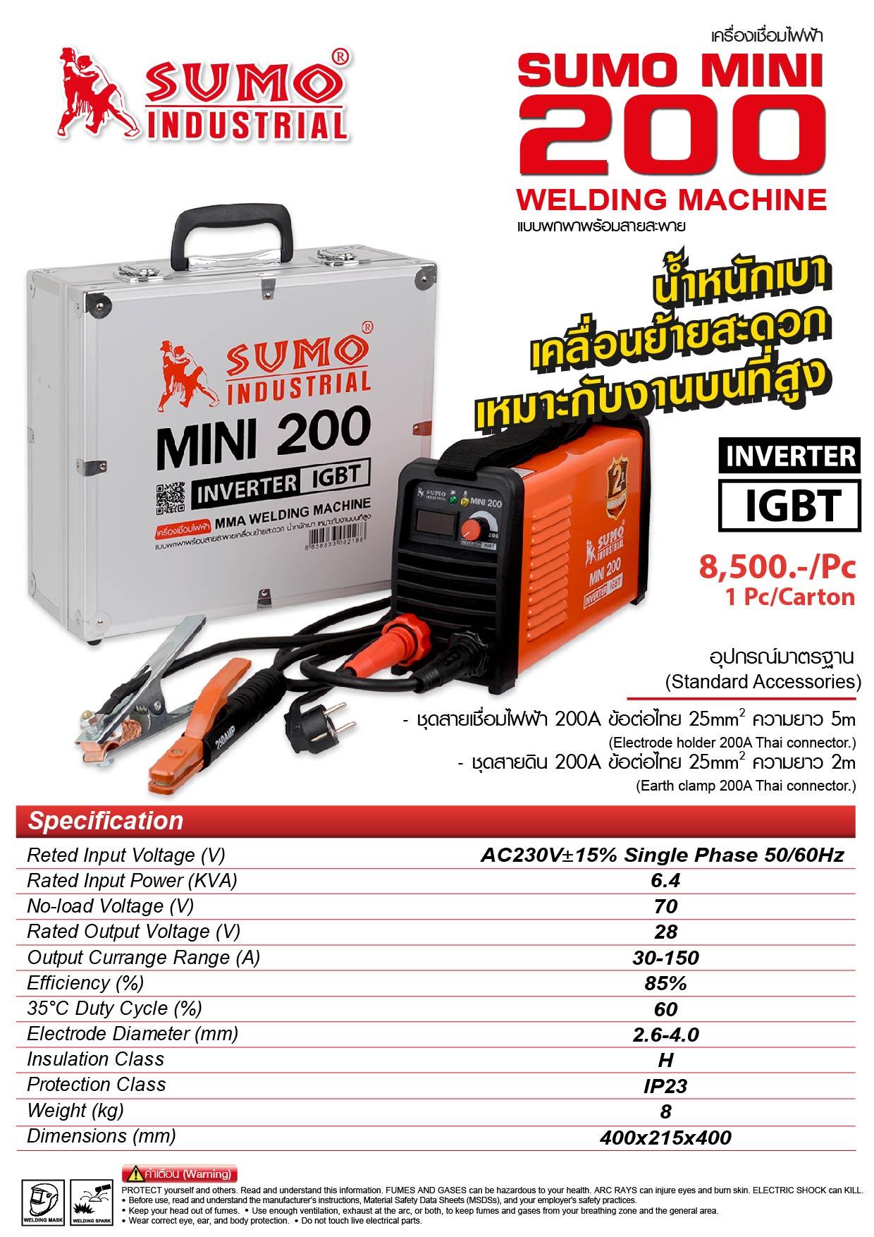 เครื่องเชื่อมไฟฟ้า - Welding Machine  ARC200