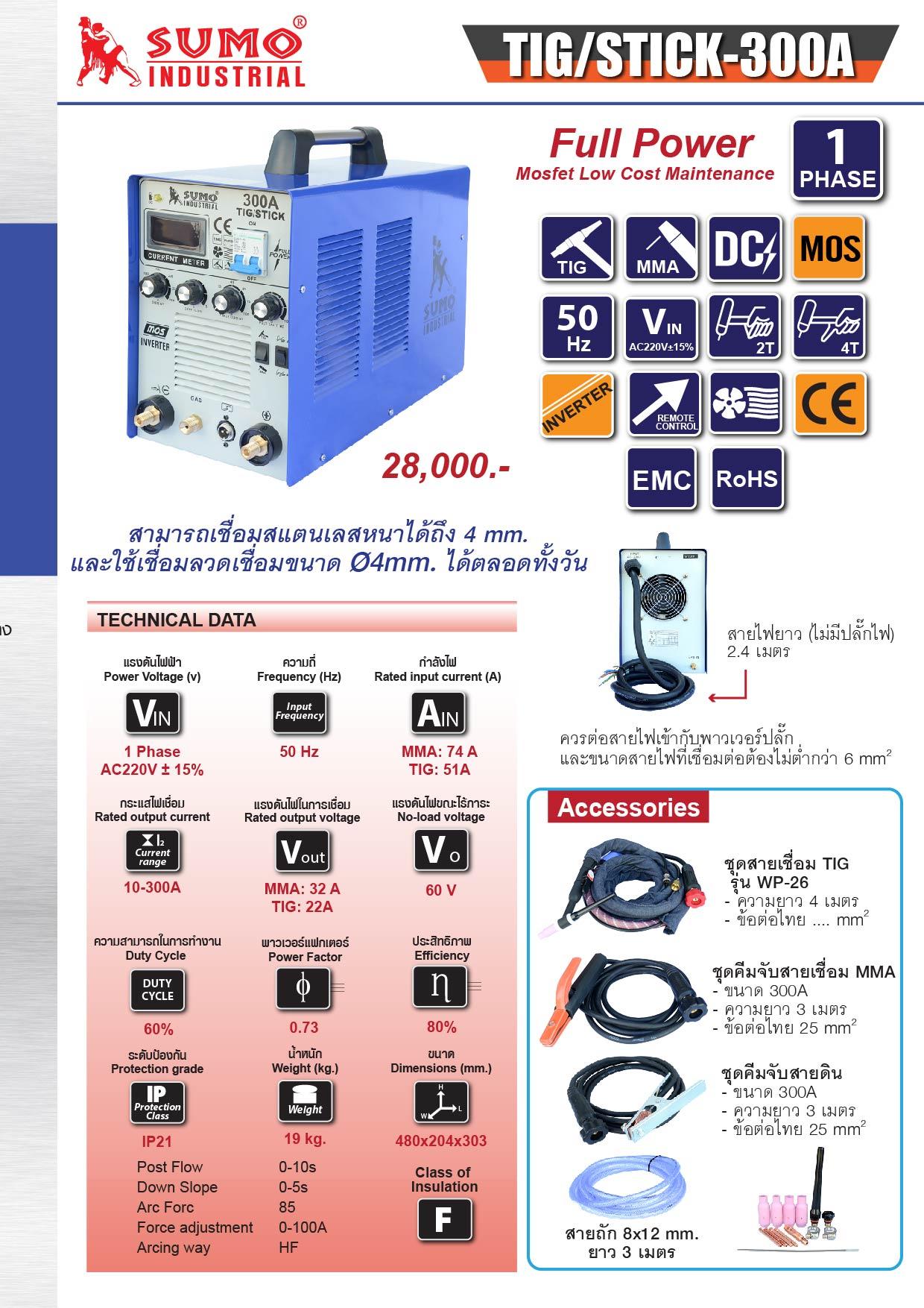(50/226) Tig/Stick-315 AC/DC Pulse
