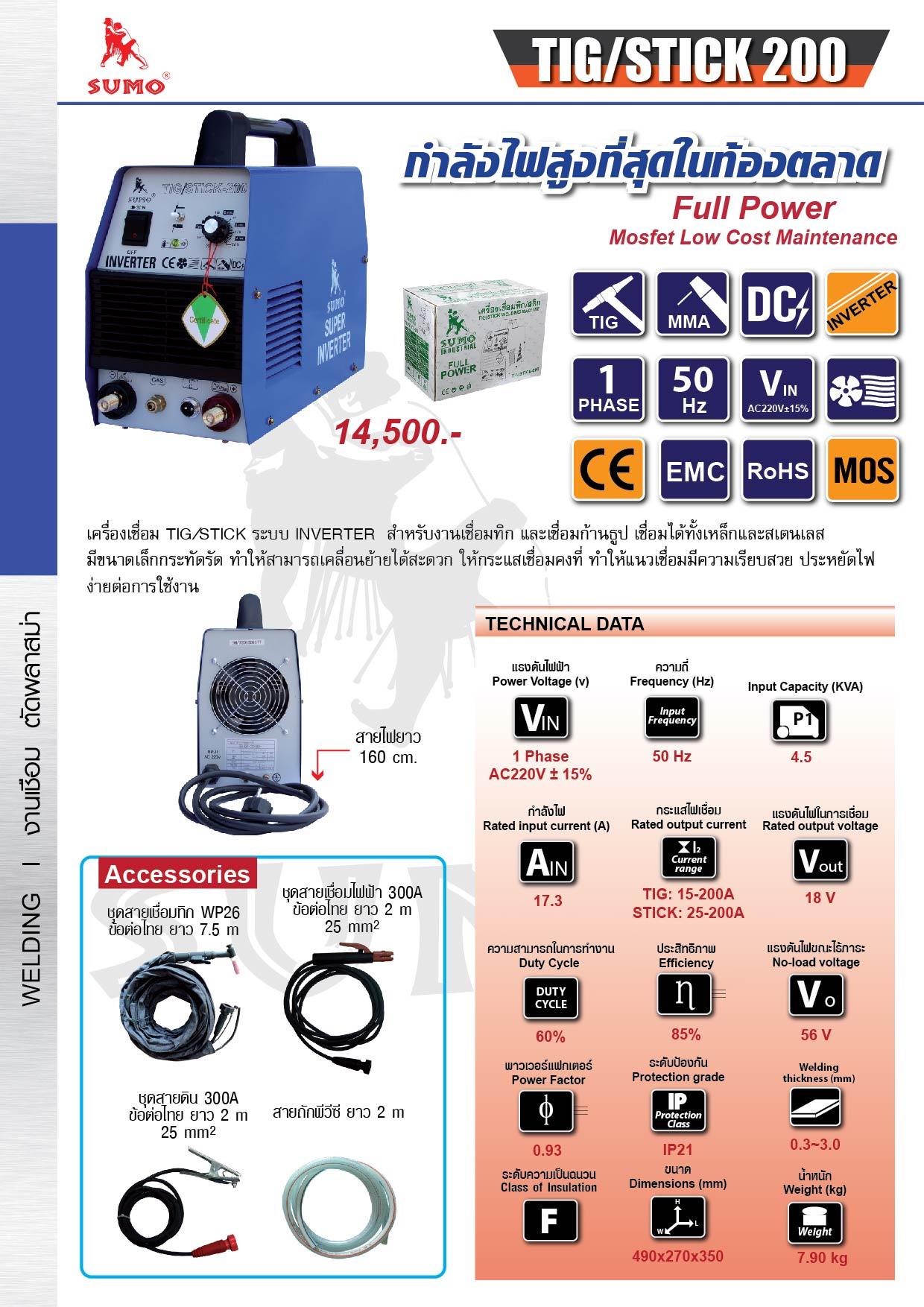 (38/226) Tig/Stick-315 AC/DC Pulse