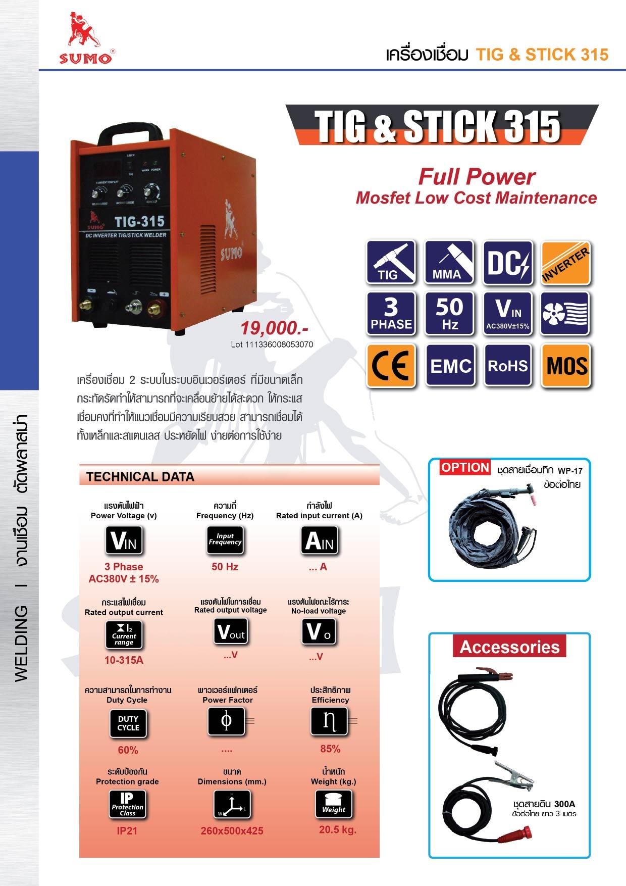 (60/226) Tig 250 AC/DC
